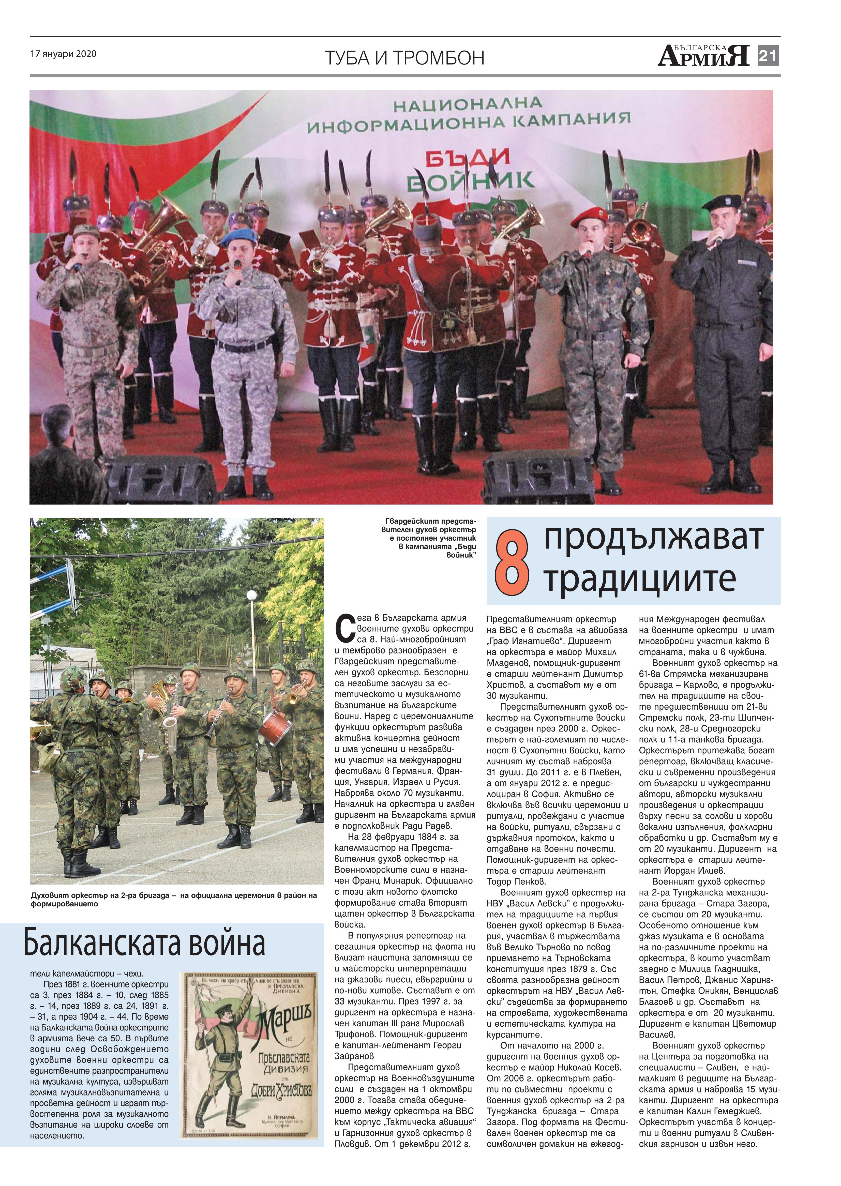 https://www.armymedia.bg/wp-content/uploads/2015/06/21.page1_-123.jpg