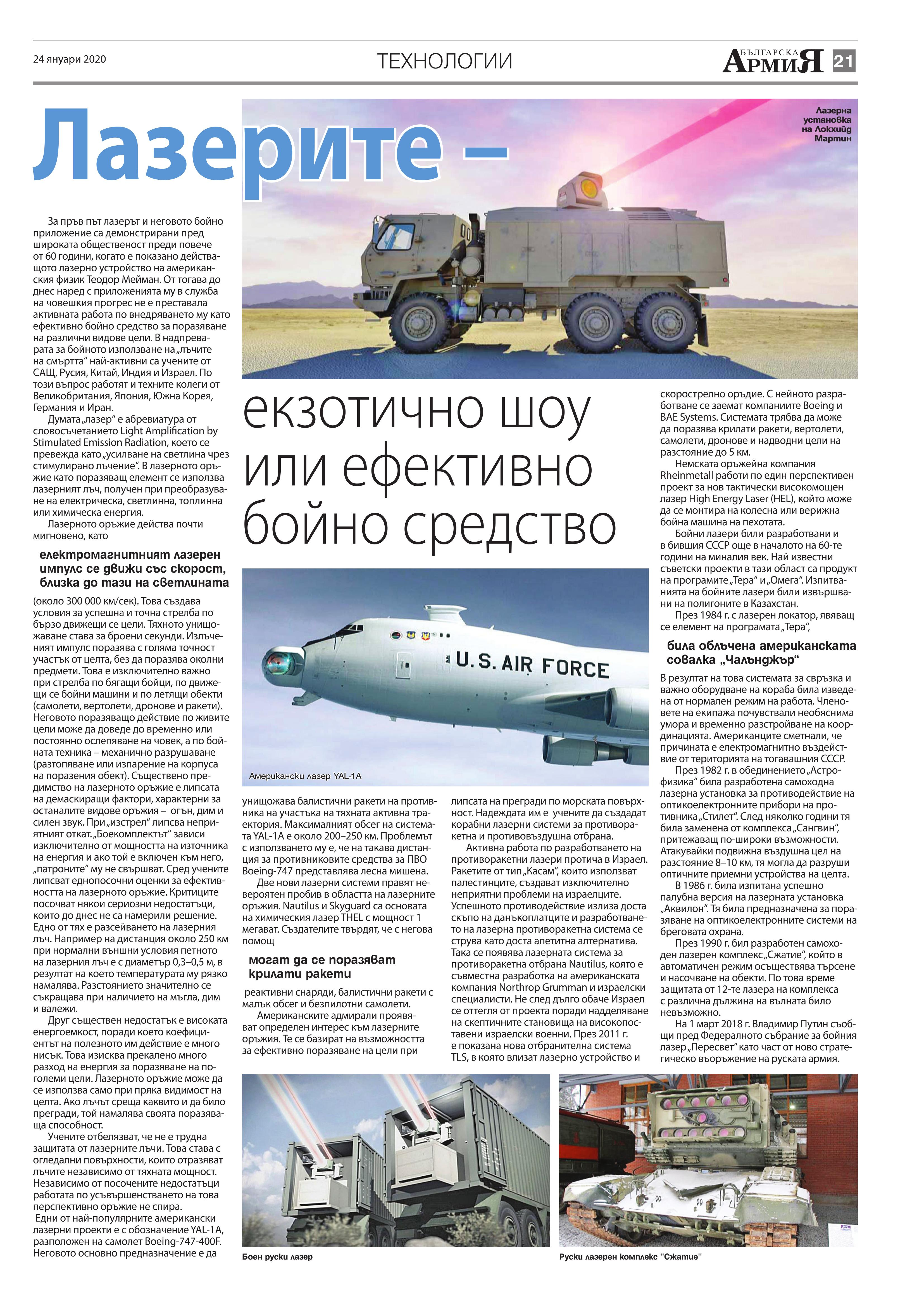 https://www.armymedia.bg/wp-content/uploads/2015/06/21.page1_-124.jpg