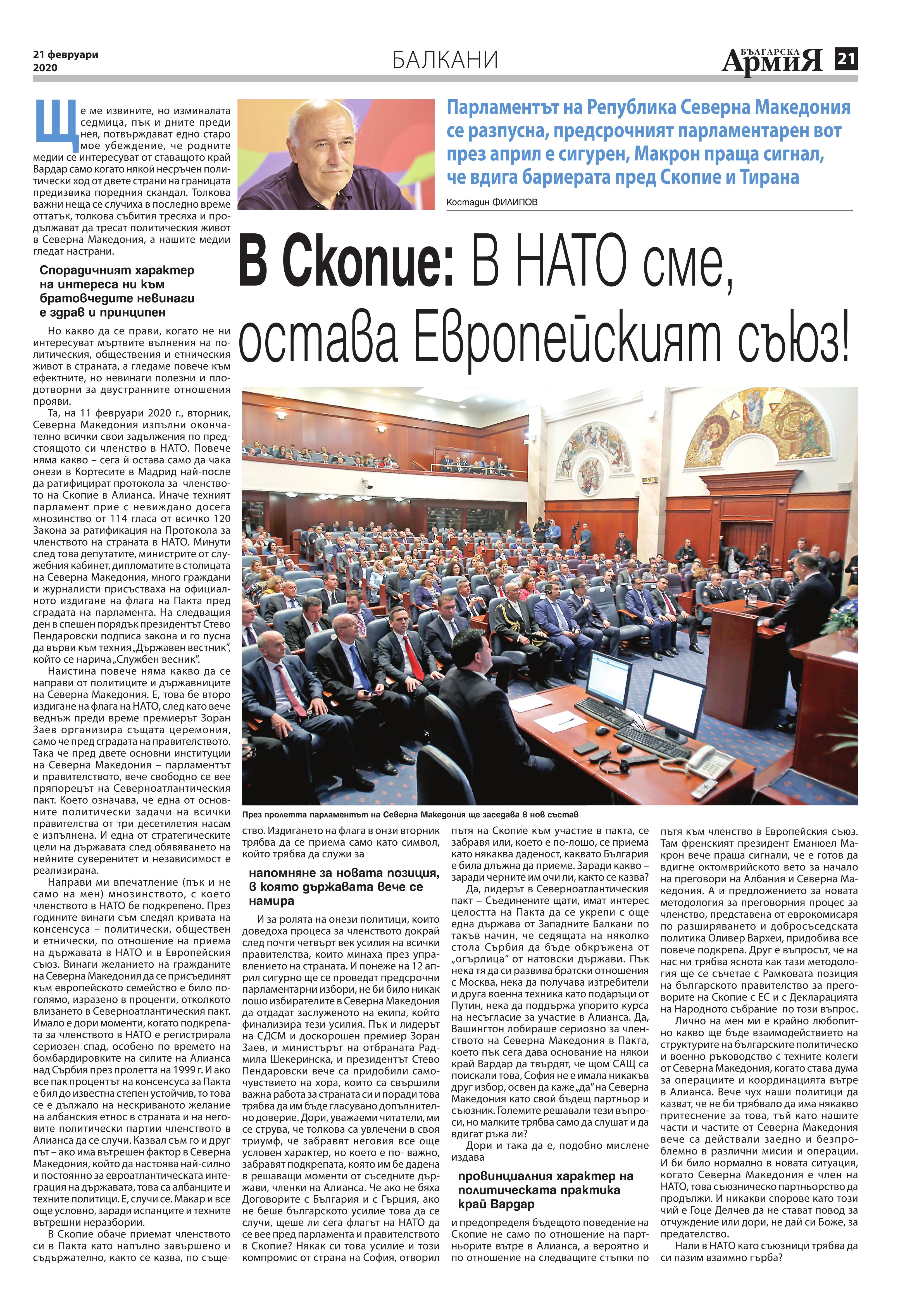 https://www.armymedia.bg/wp-content/uploads/2015/06/21.page1_-127.jpg