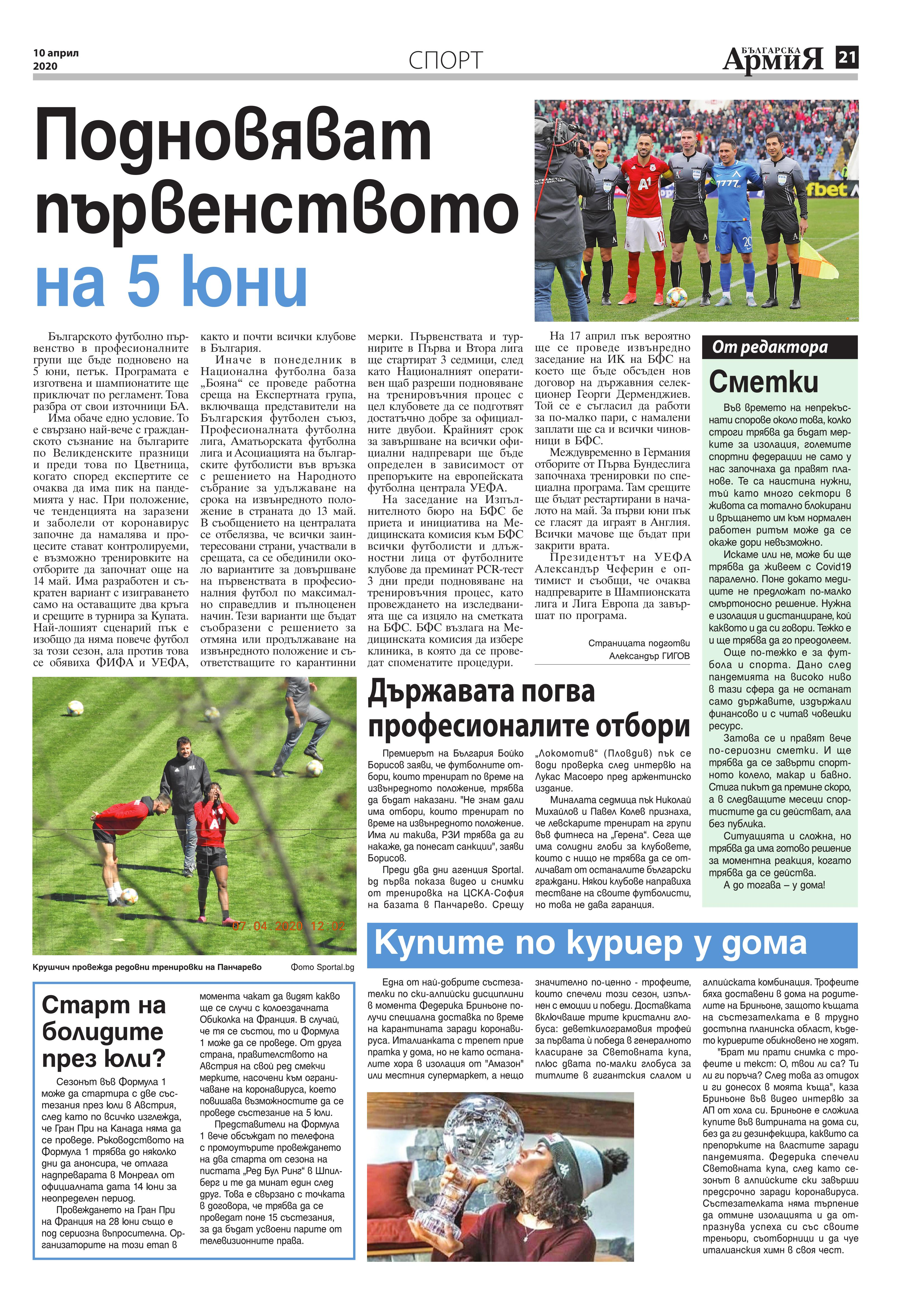 https://www.armymedia.bg/wp-content/uploads/2015/06/21.page1_-134.jpg