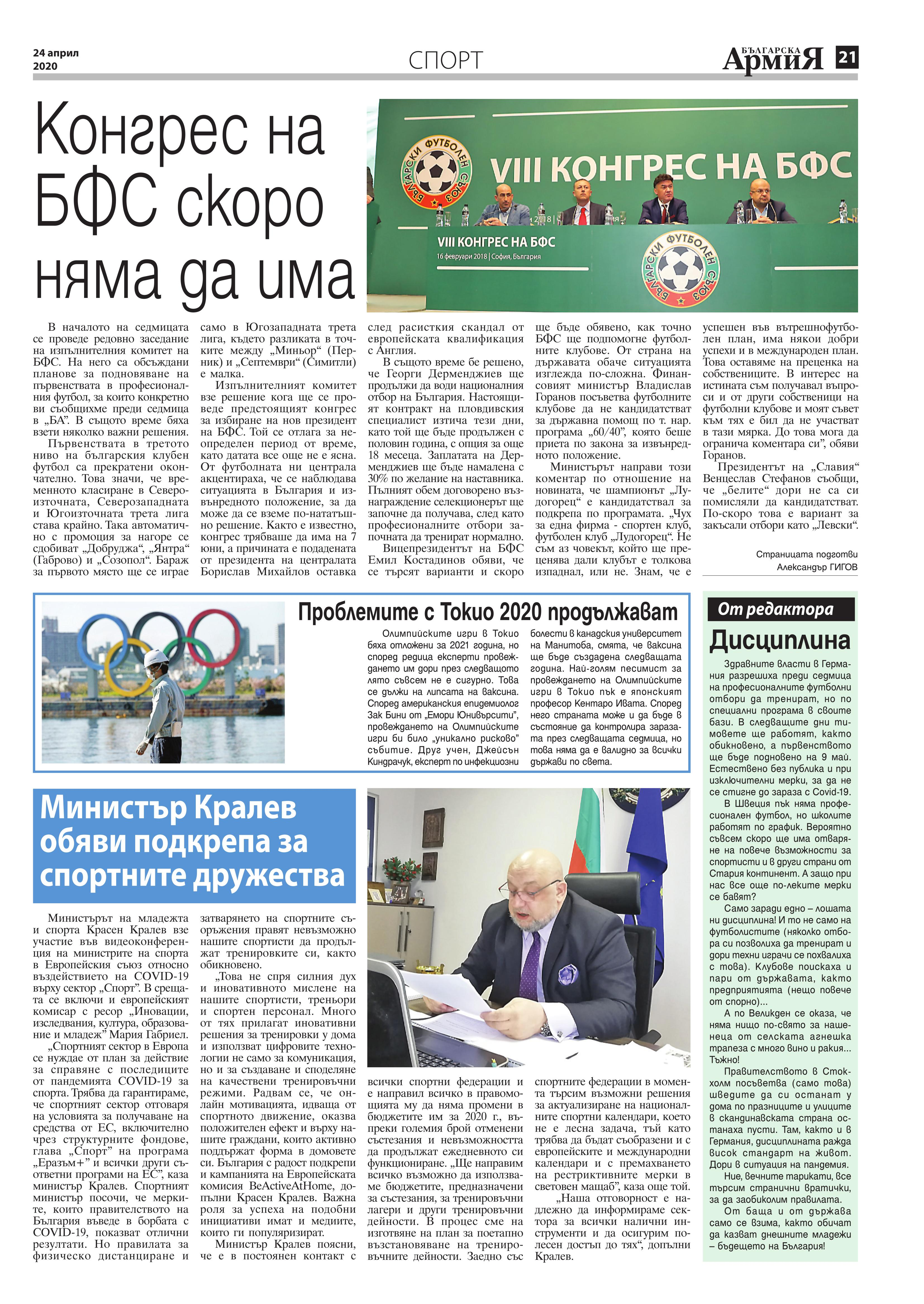 https://www.armymedia.bg/wp-content/uploads/2015/06/21.page1_-136.jpg