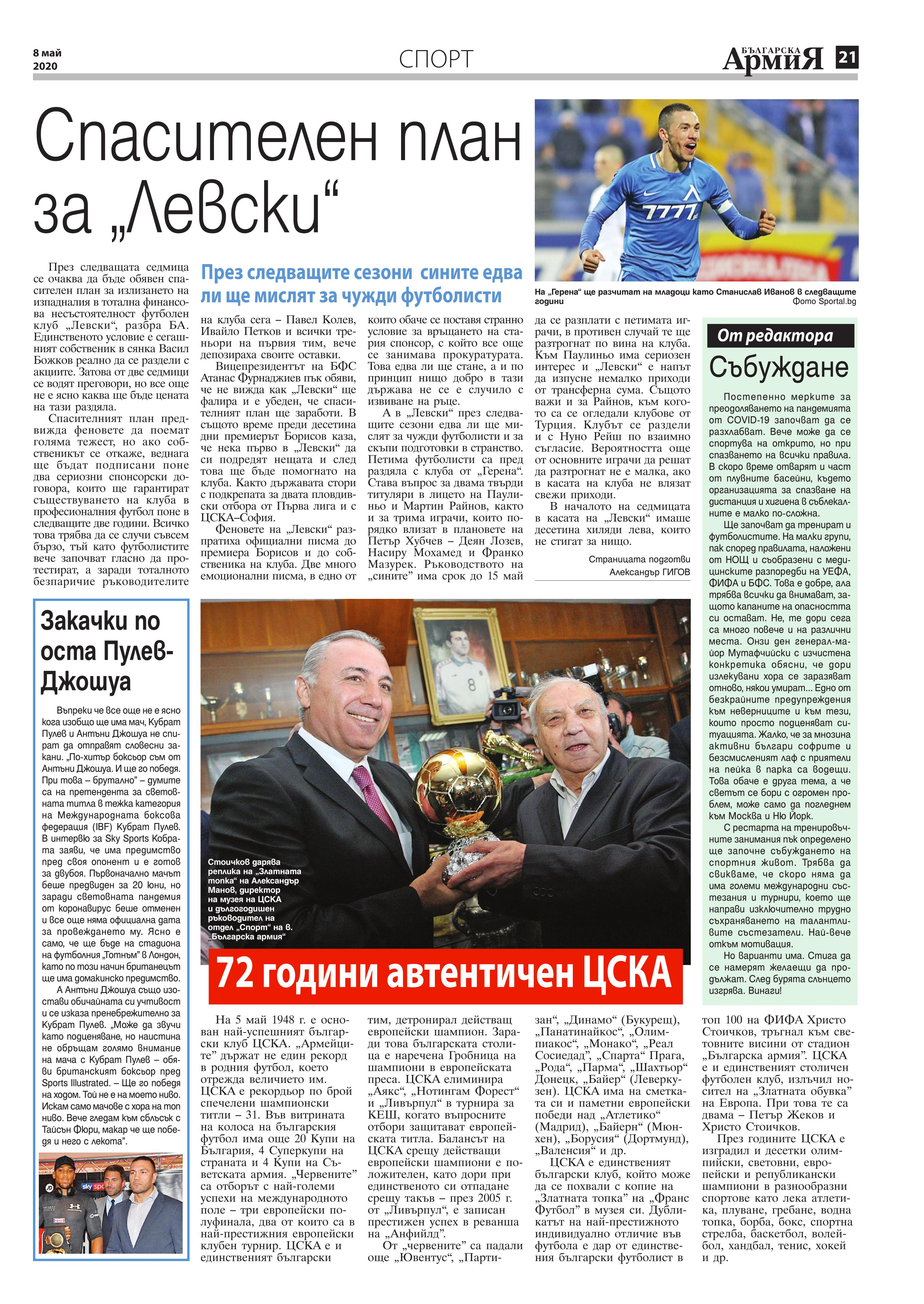 https://www.armymedia.bg/wp-content/uploads/2015/06/21.page1_-138.jpg