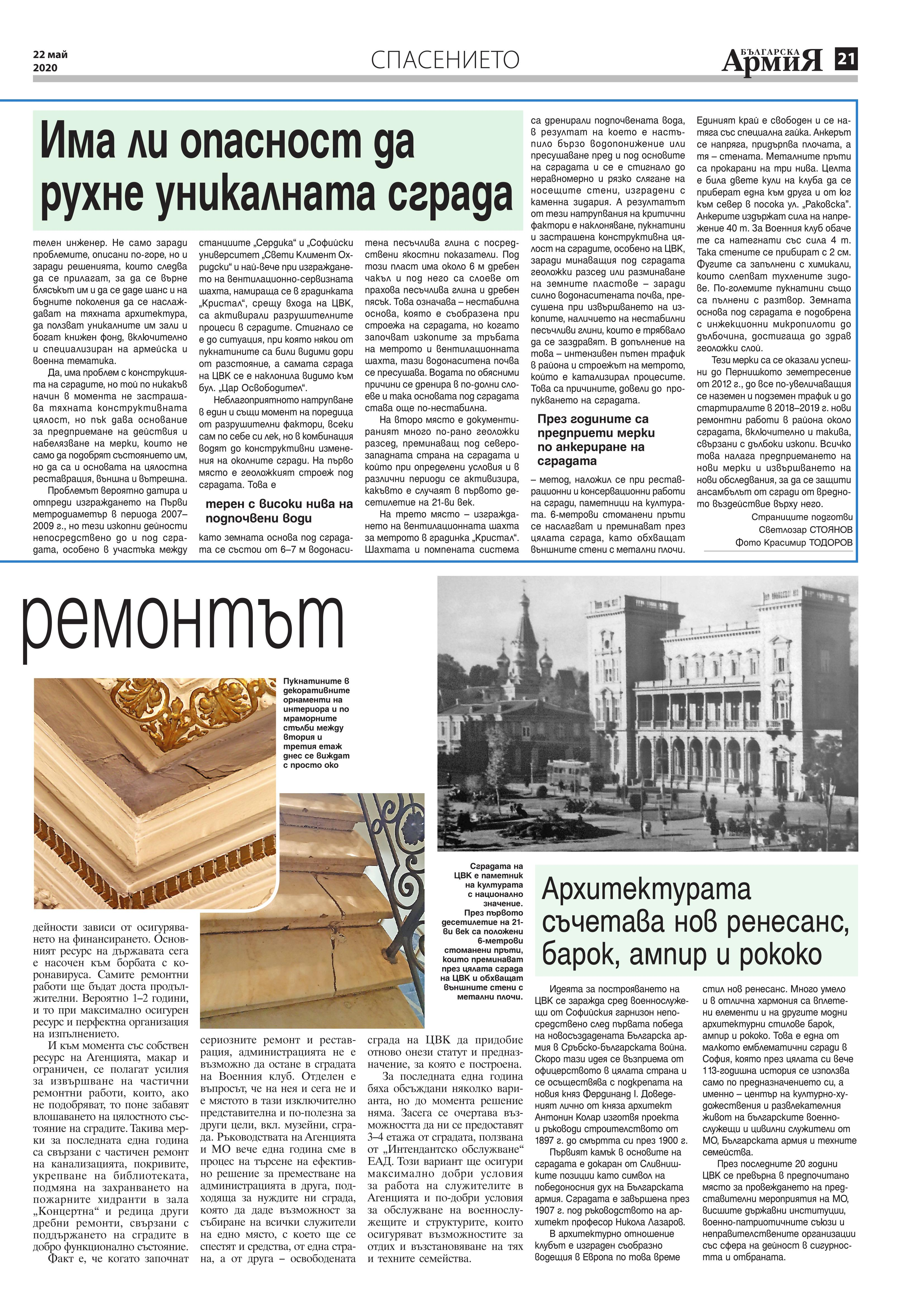 https://www.armymedia.bg/wp-content/uploads/2015/06/21.page1_-140.jpg