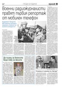 https://www.armymedia.bg/wp-content/uploads/2015/06/21.page1_-141-213x300.jpg