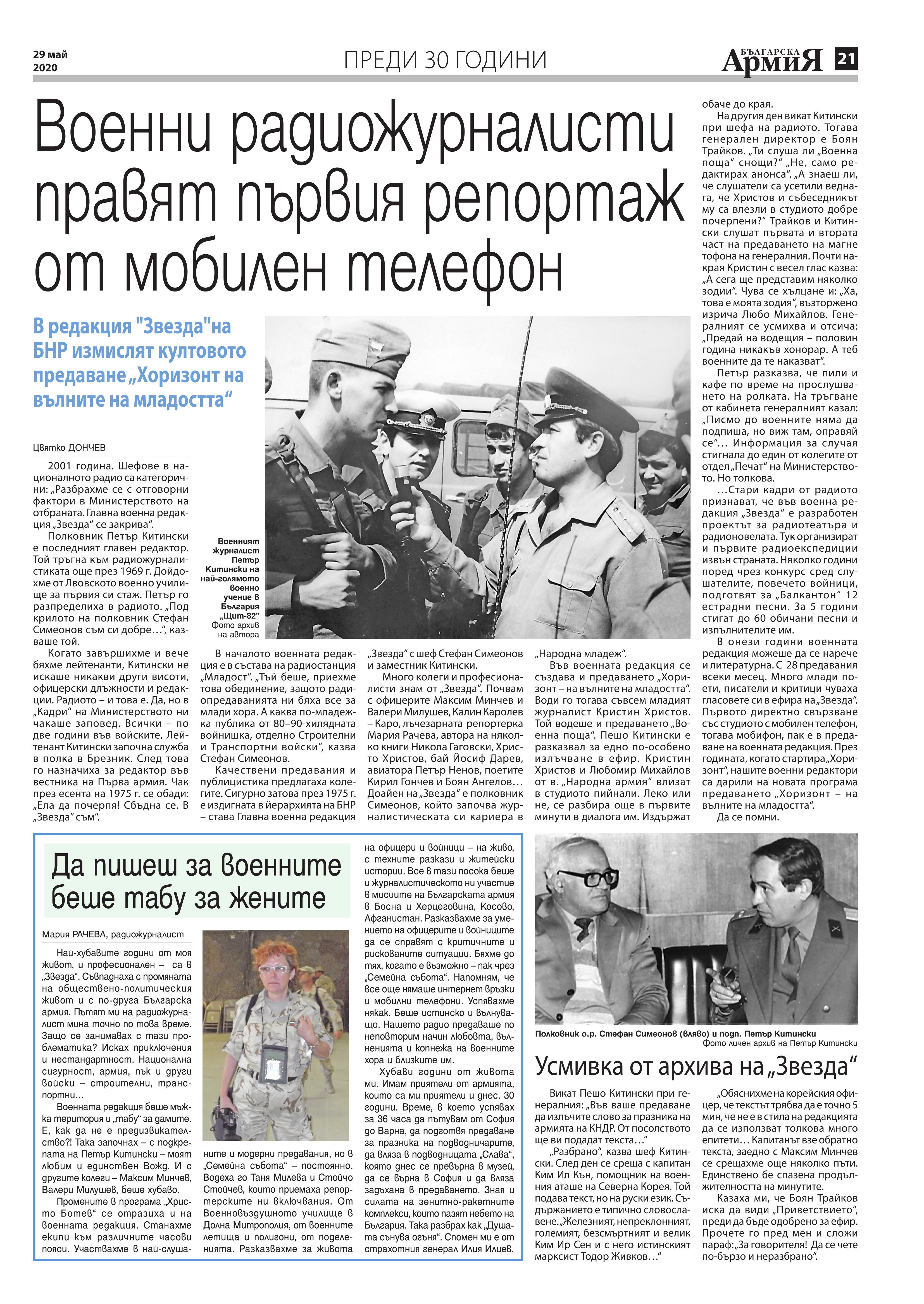 https://www.armymedia.bg/wp-content/uploads/2015/06/21.page1_-141.jpg