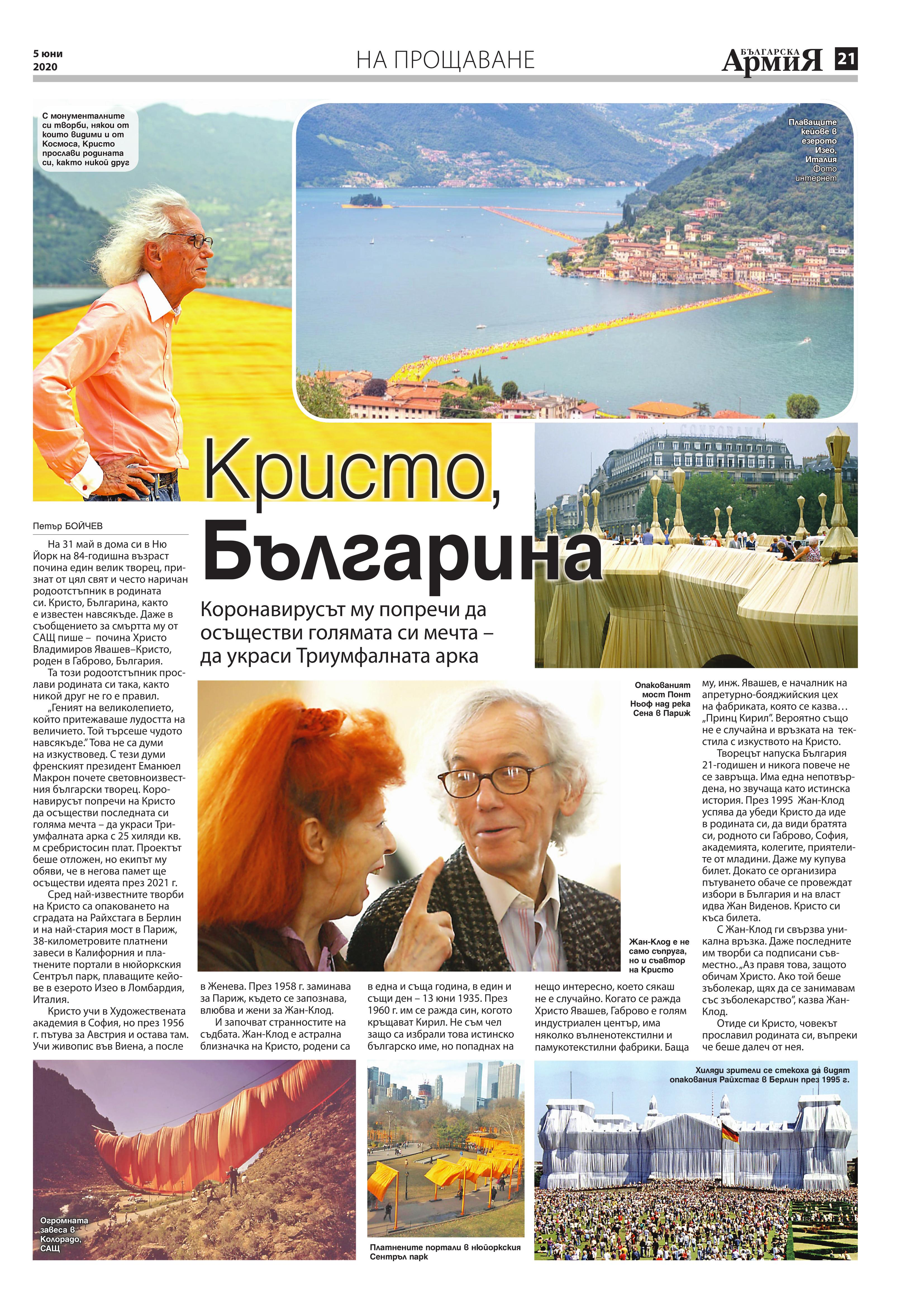 https://www.armymedia.bg/wp-content/uploads/2015/06/21.page1_-142.jpg