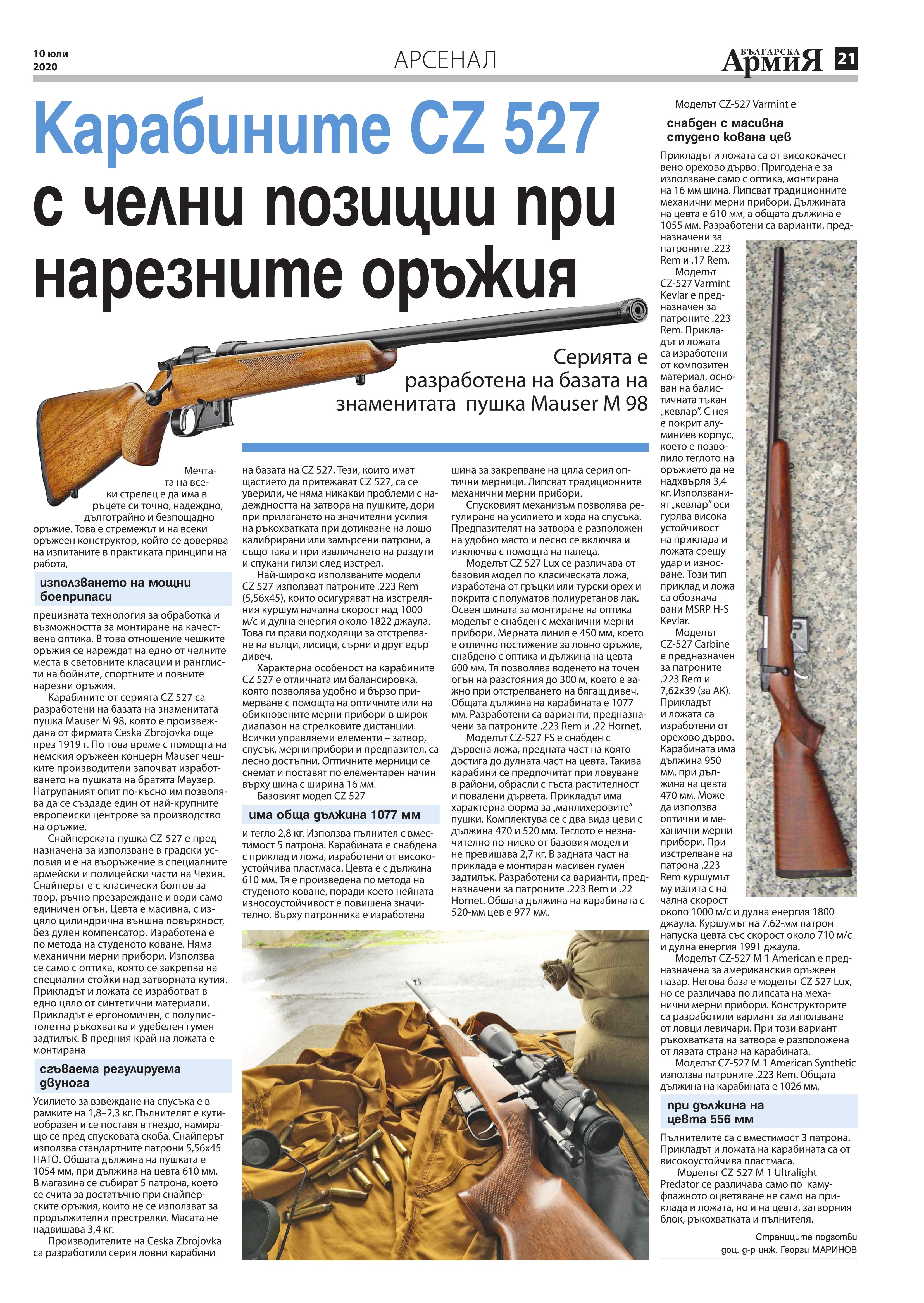 https://www.armymedia.bg/wp-content/uploads/2015/06/21.page1_-146.jpg
