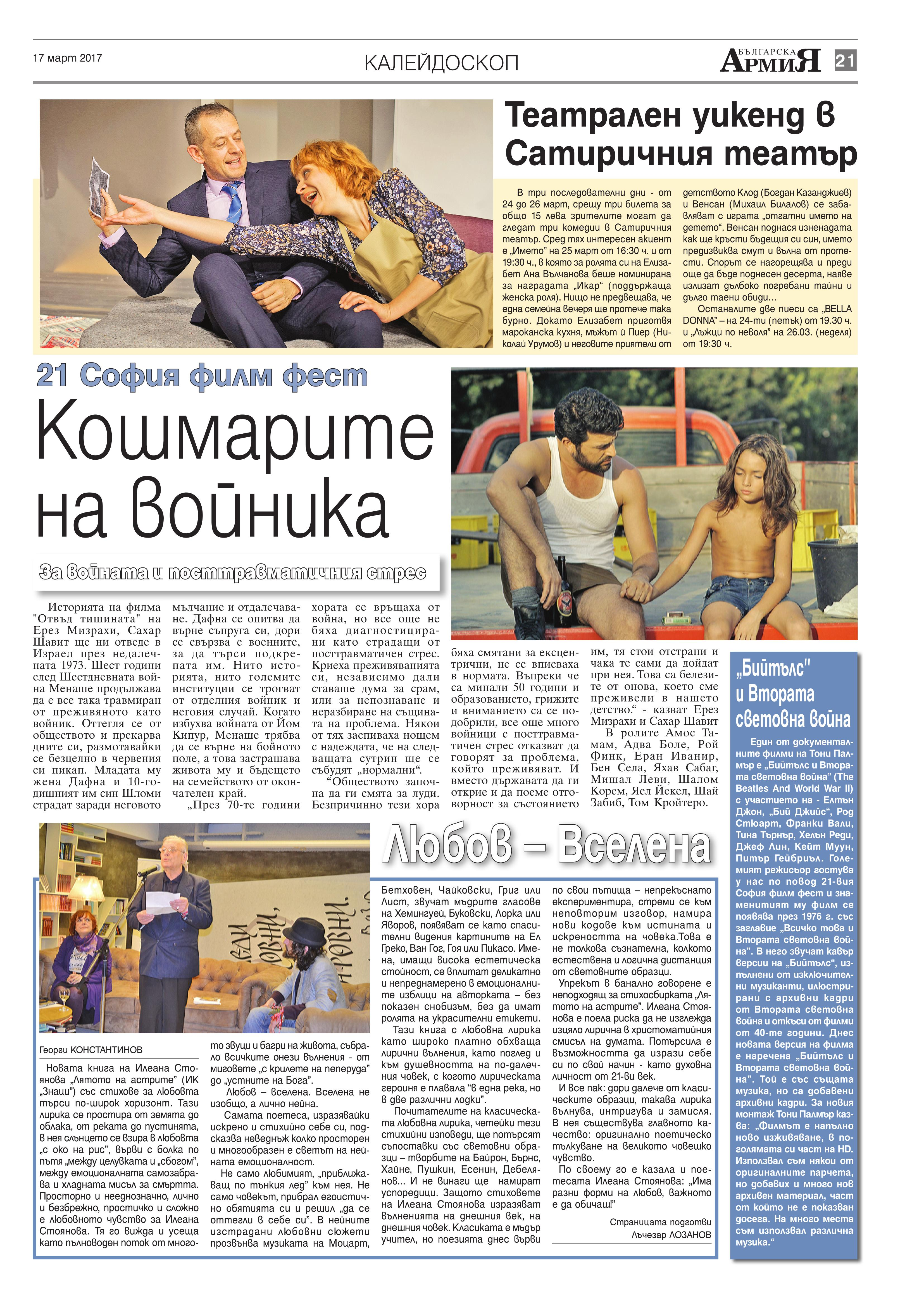 https://www.armymedia.bg/wp-content/uploads/2015/06/21.page1_-17.jpg