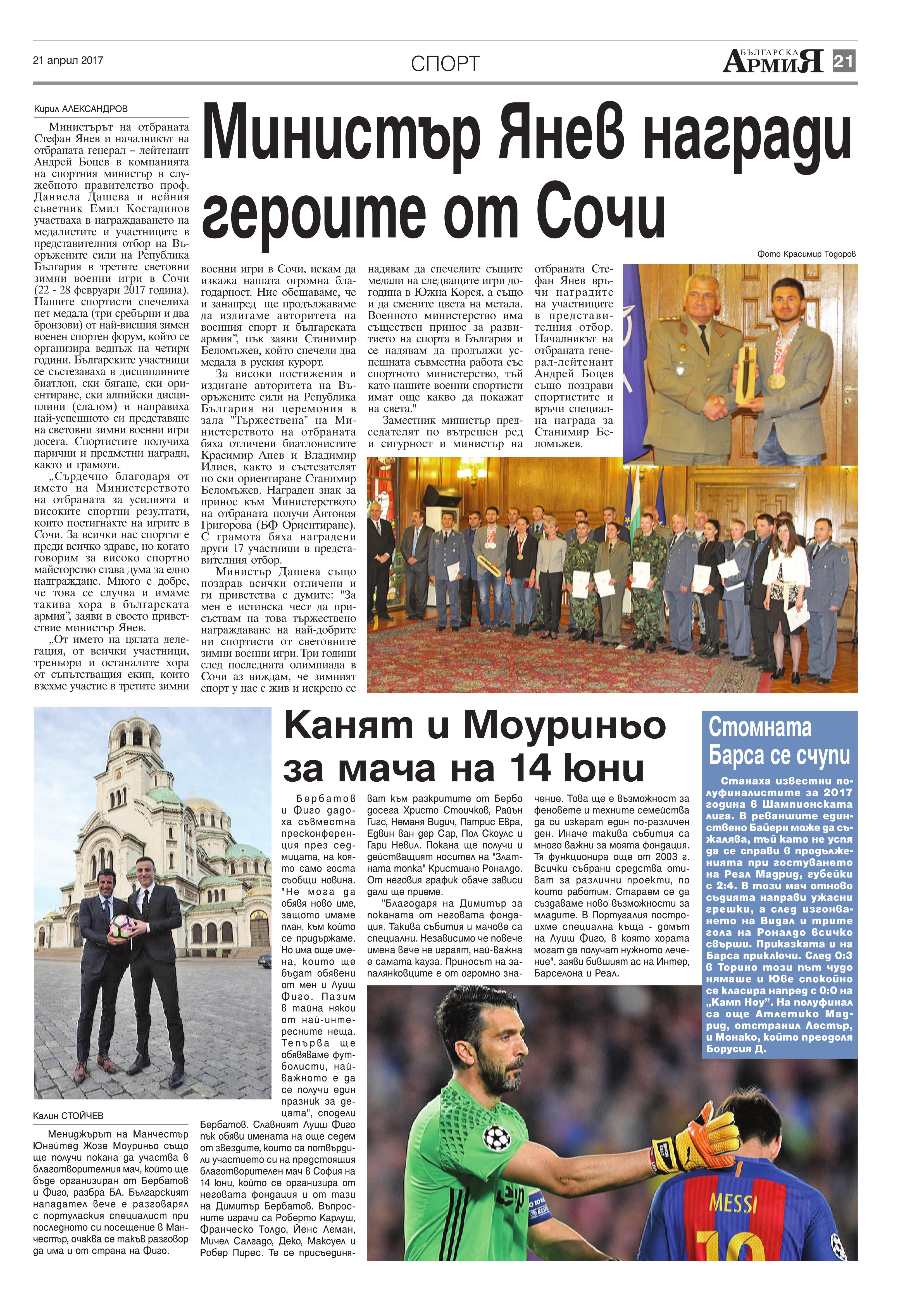 https://www.armymedia.bg/wp-content/uploads/2015/06/21.page1_-19.jpg