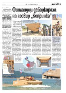 https://www.armymedia.bg/wp-content/uploads/2015/06/21.page1_-24-213x300.jpg