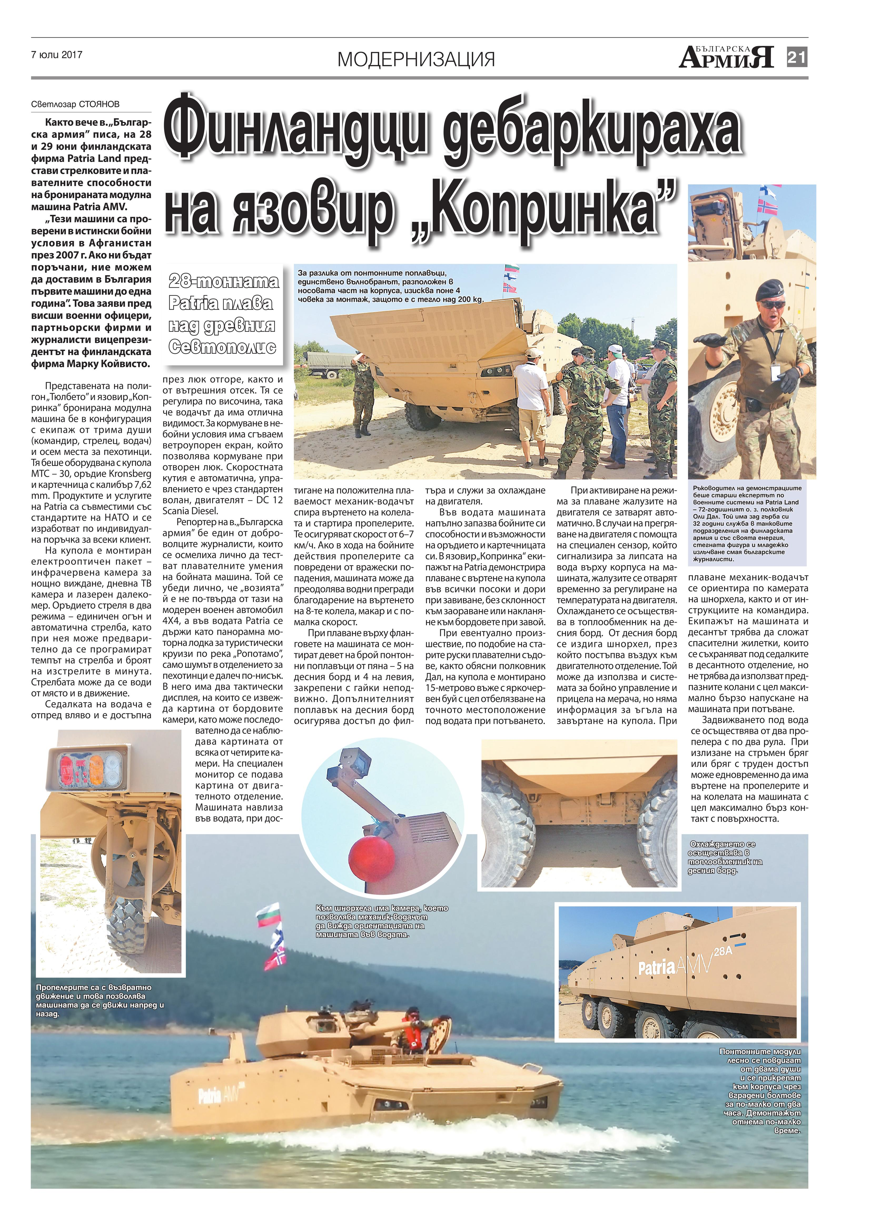 https://www.armymedia.bg/wp-content/uploads/2015/06/21.page1_-24.jpg