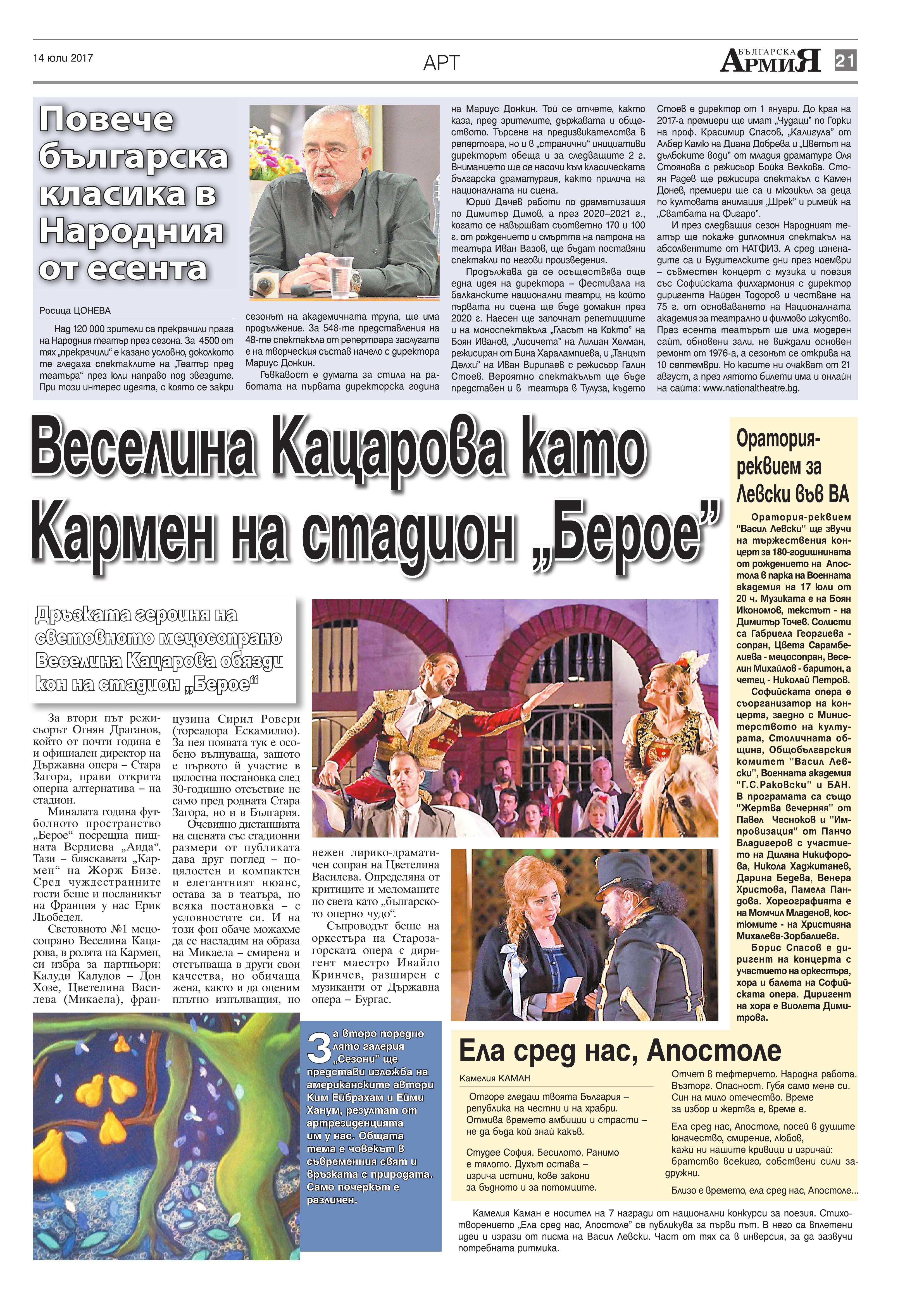 https://www.armymedia.bg/wp-content/uploads/2015/06/21.page1_-25.jpg