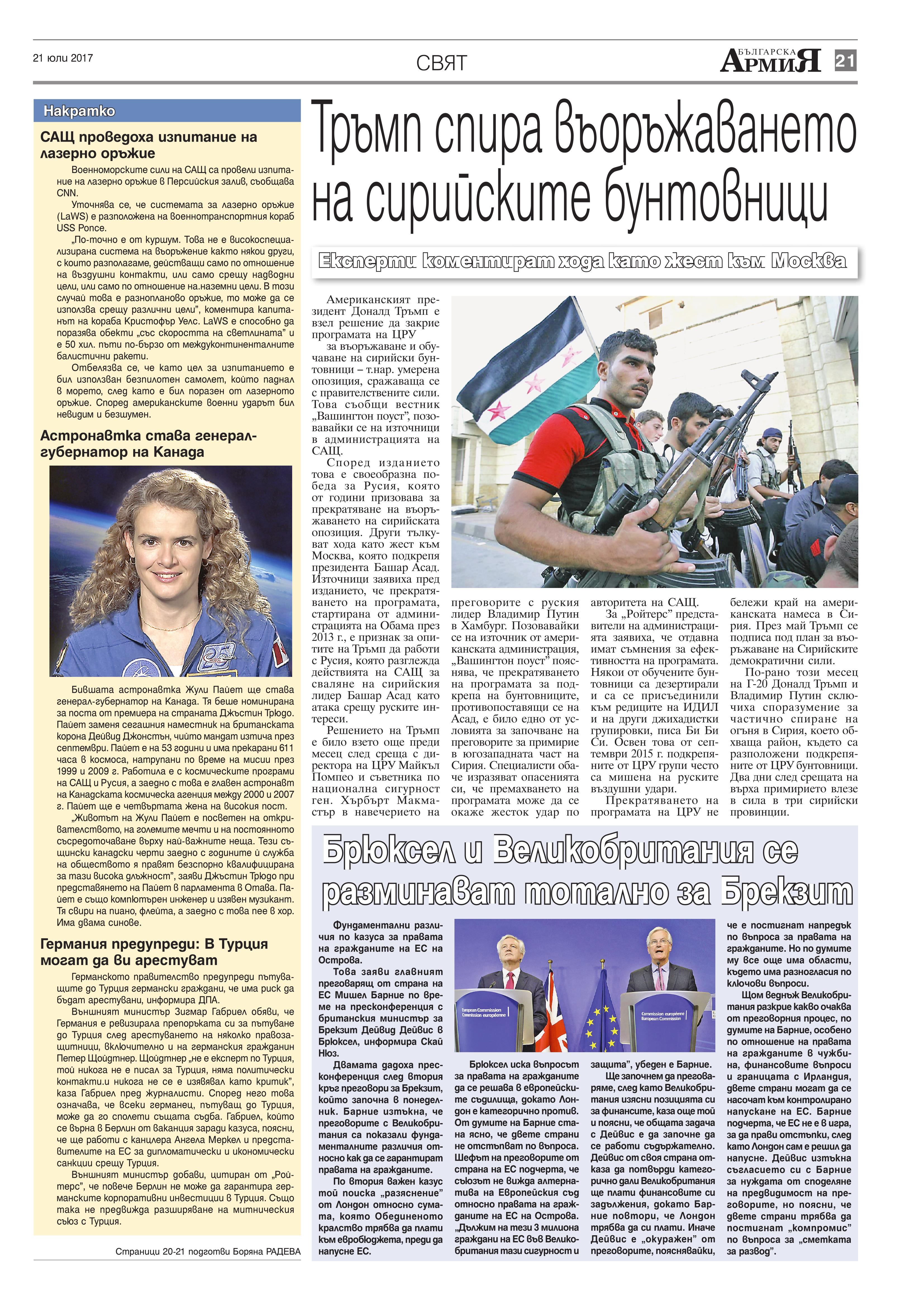 https://www.armymedia.bg/wp-content/uploads/2015/06/21.page1_-26.jpg