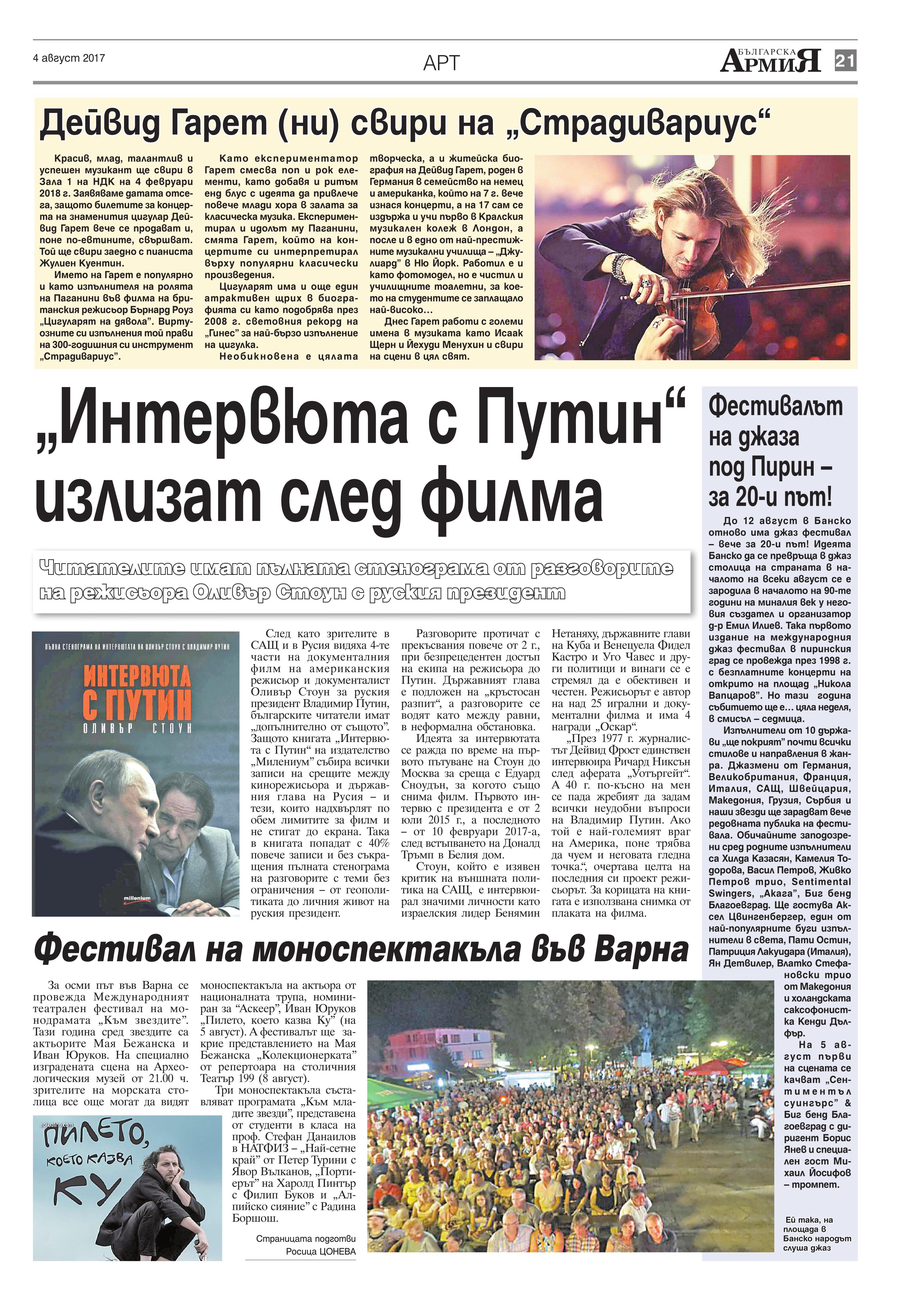 https://www.armymedia.bg/wp-content/uploads/2015/06/21.page1_-27.jpg