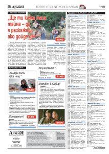 https://www.armymedia.bg/wp-content/uploads/2015/06/22-56-213x300.jpg