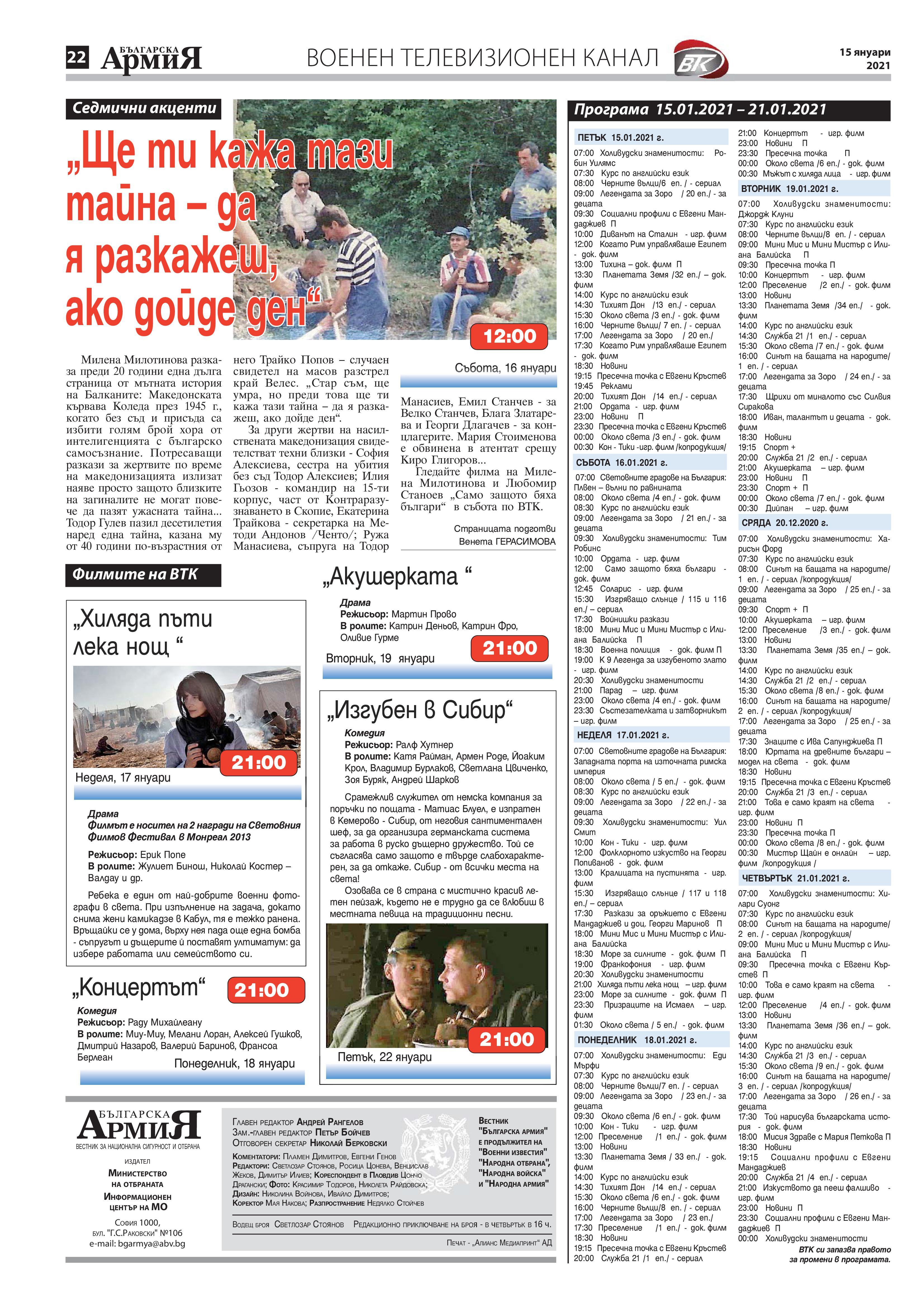 https://www.armymedia.bg/wp-content/uploads/2015/06/22-56.jpg