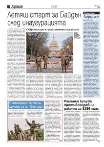 https://www.armymedia.bg/wp-content/uploads/2015/06/22-57-213x300.jpg