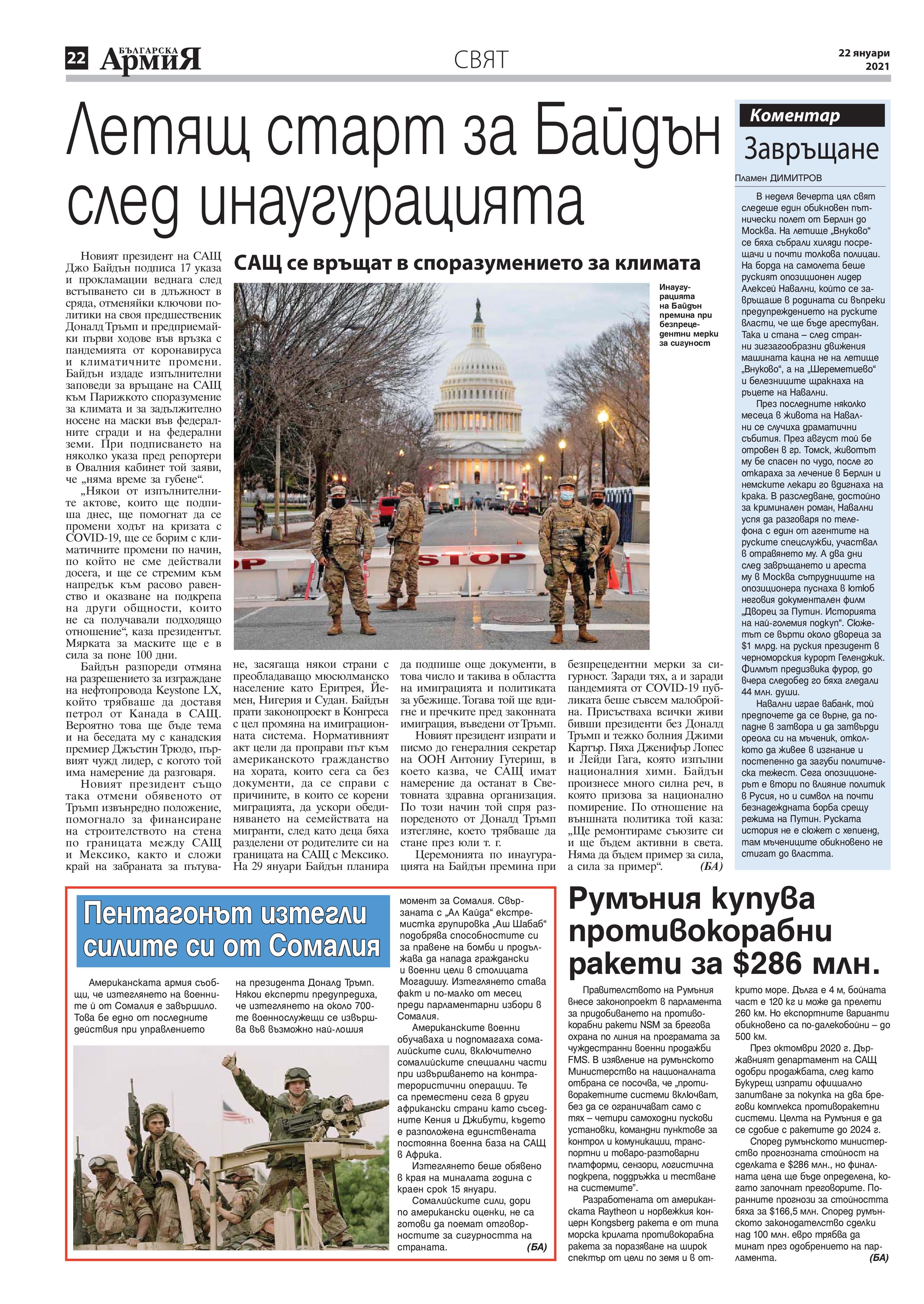 https://www.armymedia.bg/wp-content/uploads/2015/06/22-57.jpg