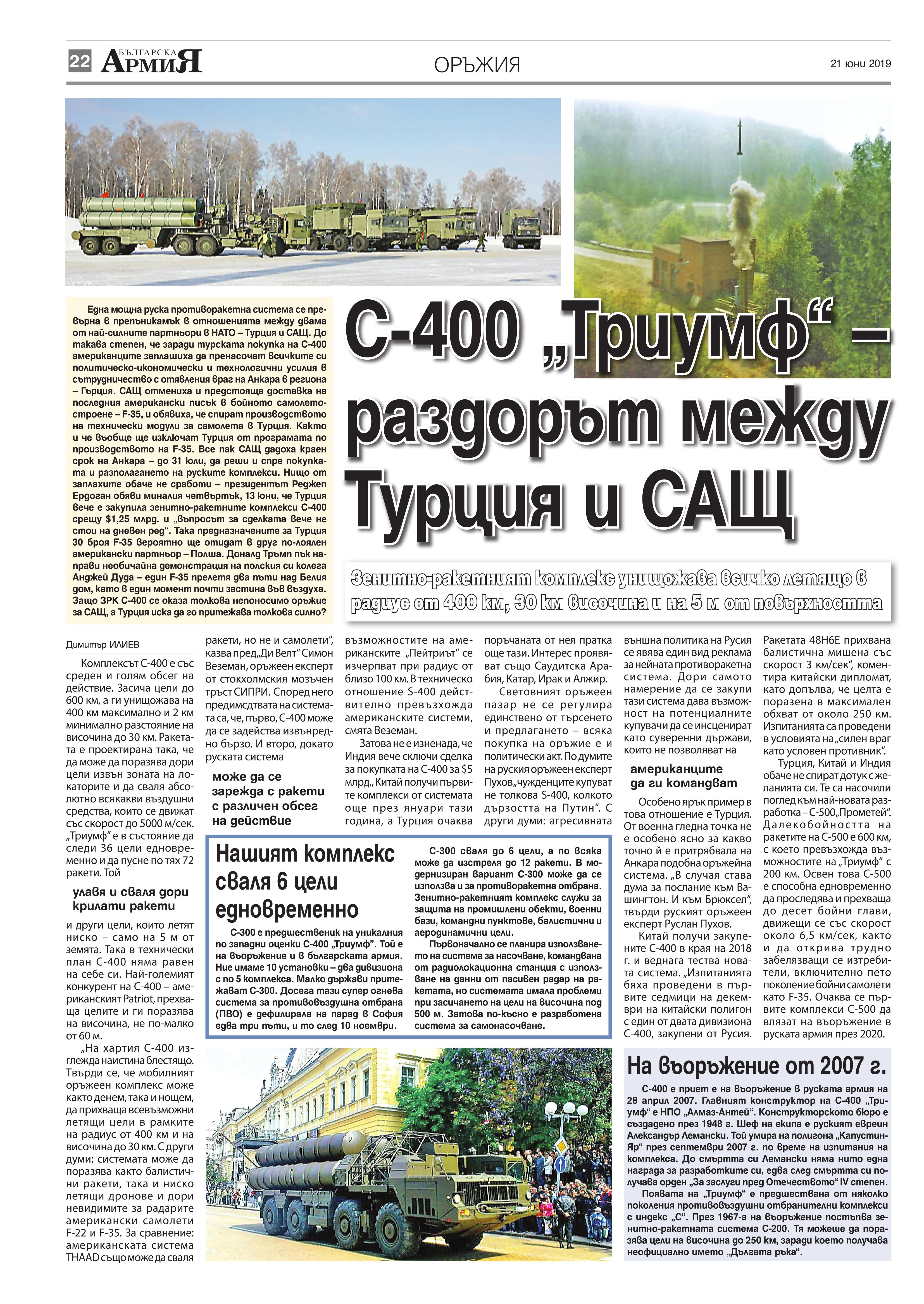 https://www.armymedia.bg/wp-content/uploads/2015/06/22.page1_-100.jpg