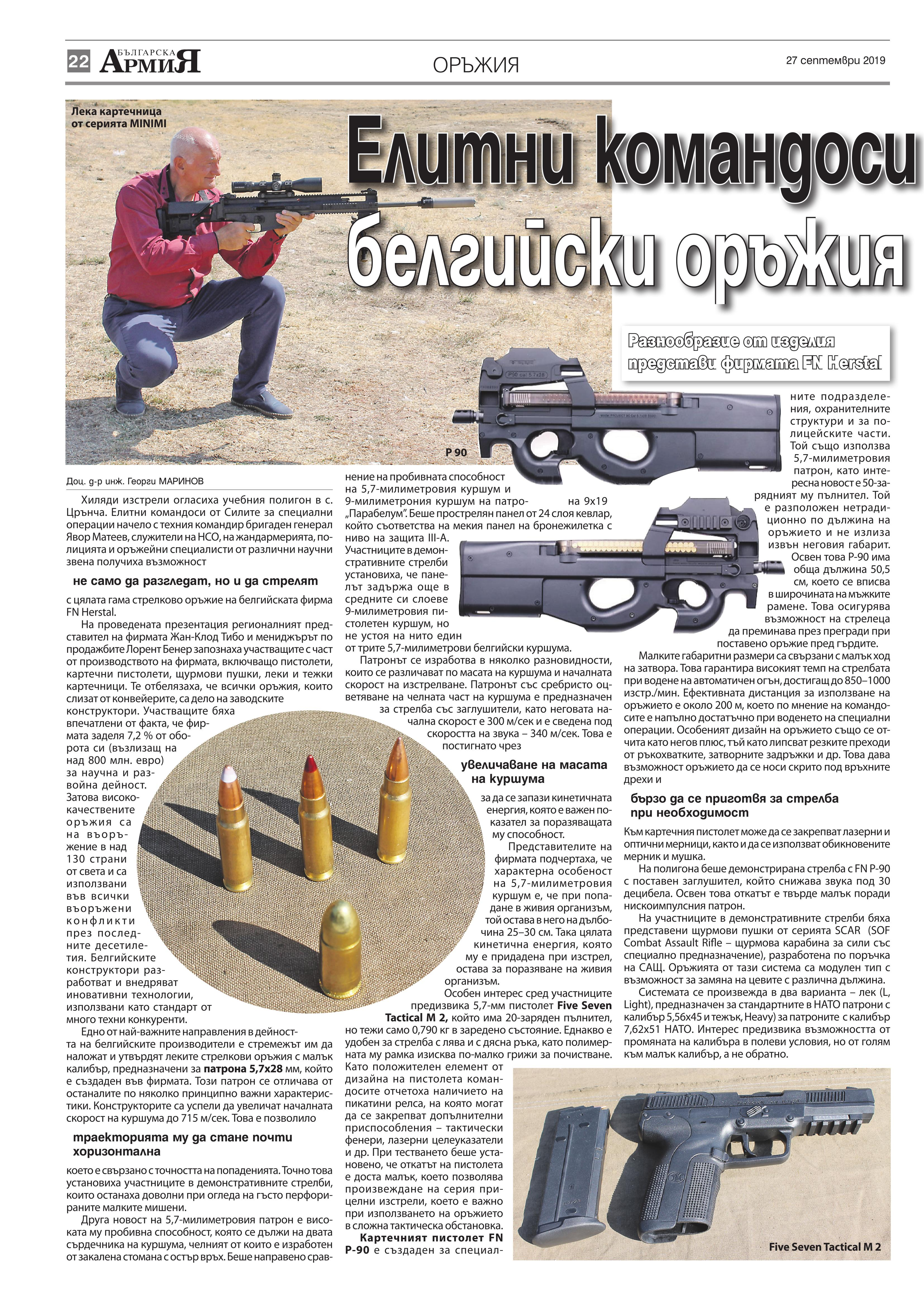https://www.armymedia.bg/wp-content/uploads/2015/06/22.page1_-110.jpg