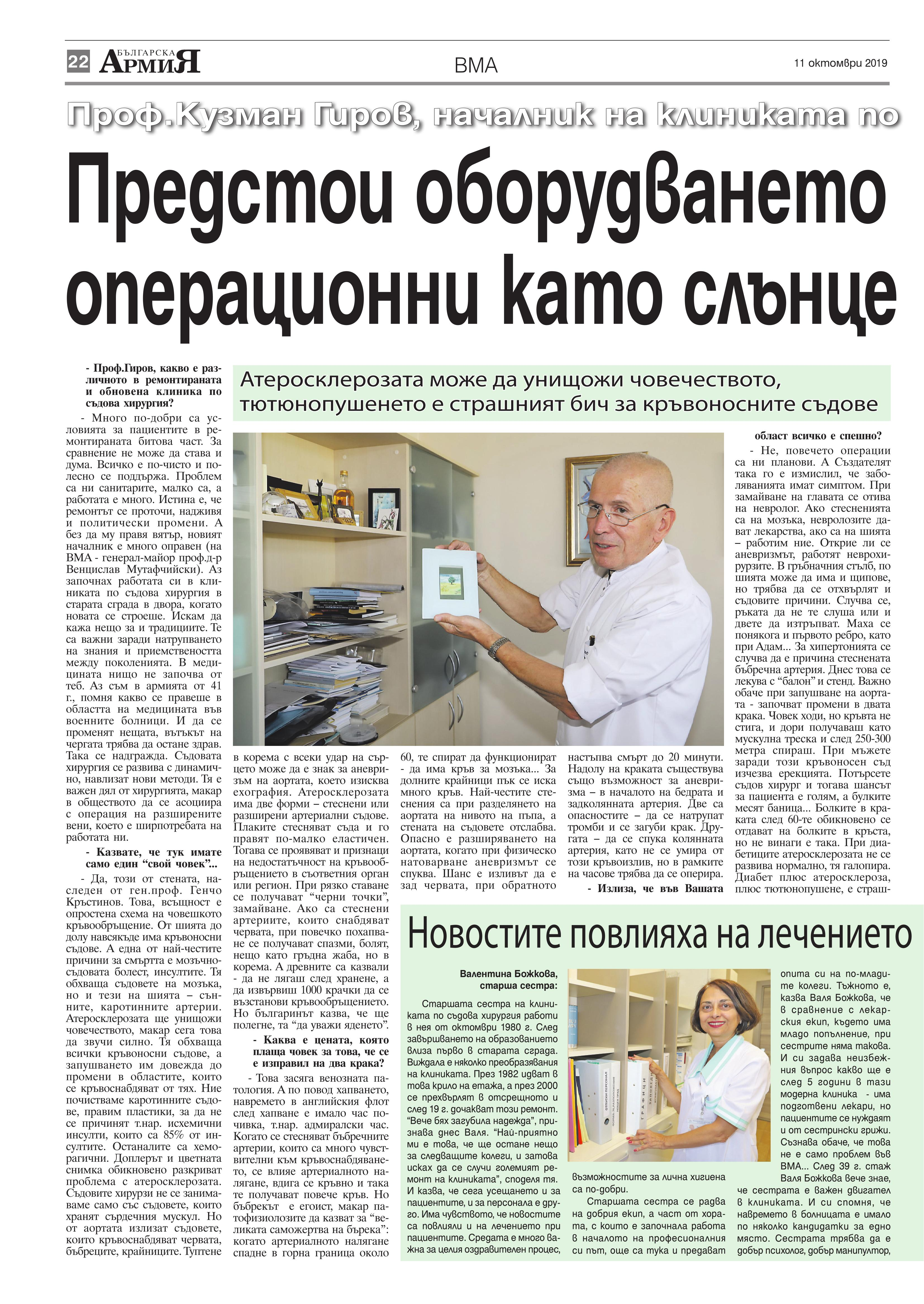 https://www.armymedia.bg/wp-content/uploads/2015/06/22.page1_-111.jpg