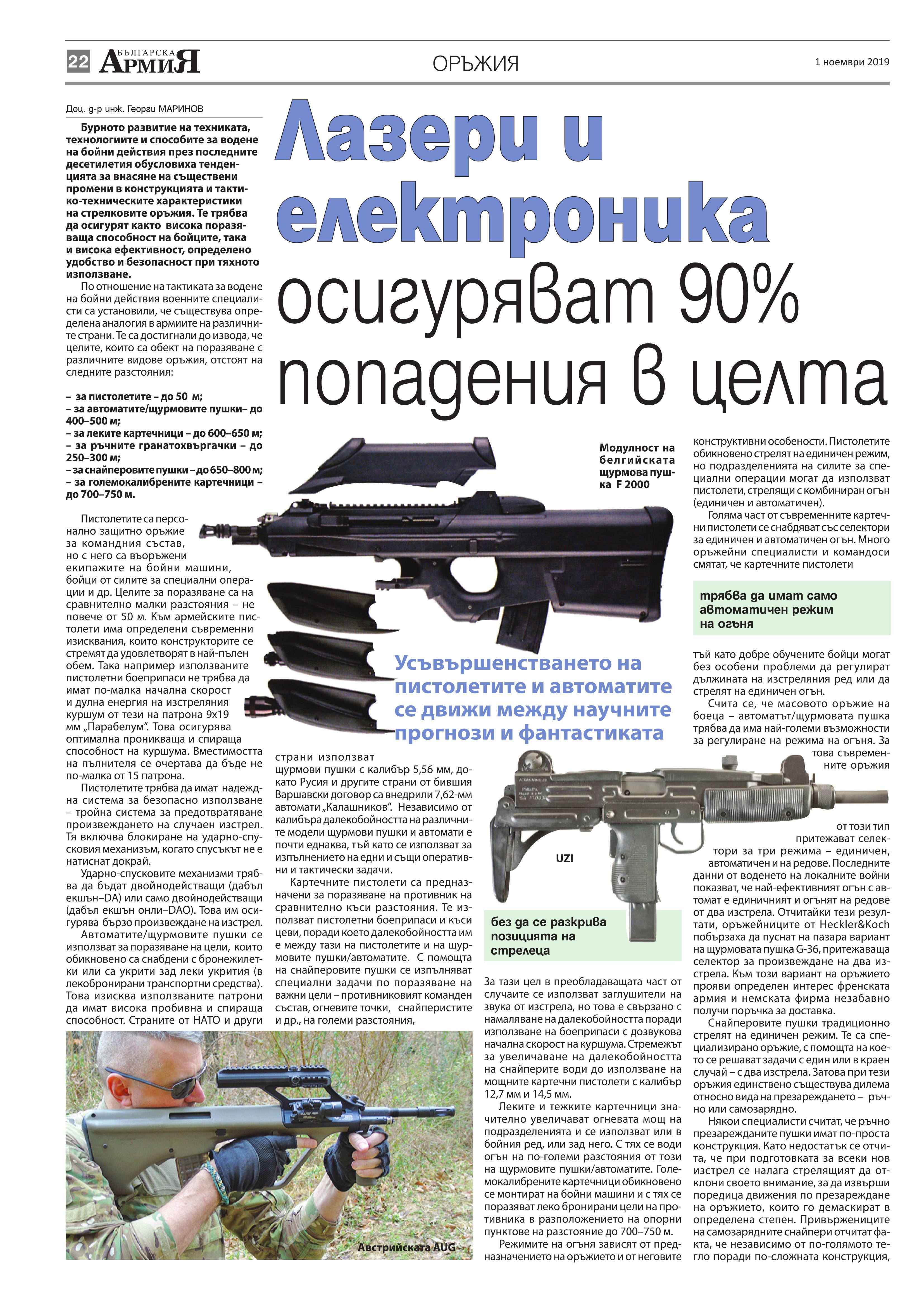 https://www.armymedia.bg/wp-content/uploads/2015/06/22.page1_-114.jpg