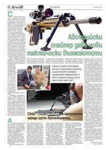 https://www.armymedia.bg/wp-content/uploads/2015/06/22.page1_-115-213x300.jpg