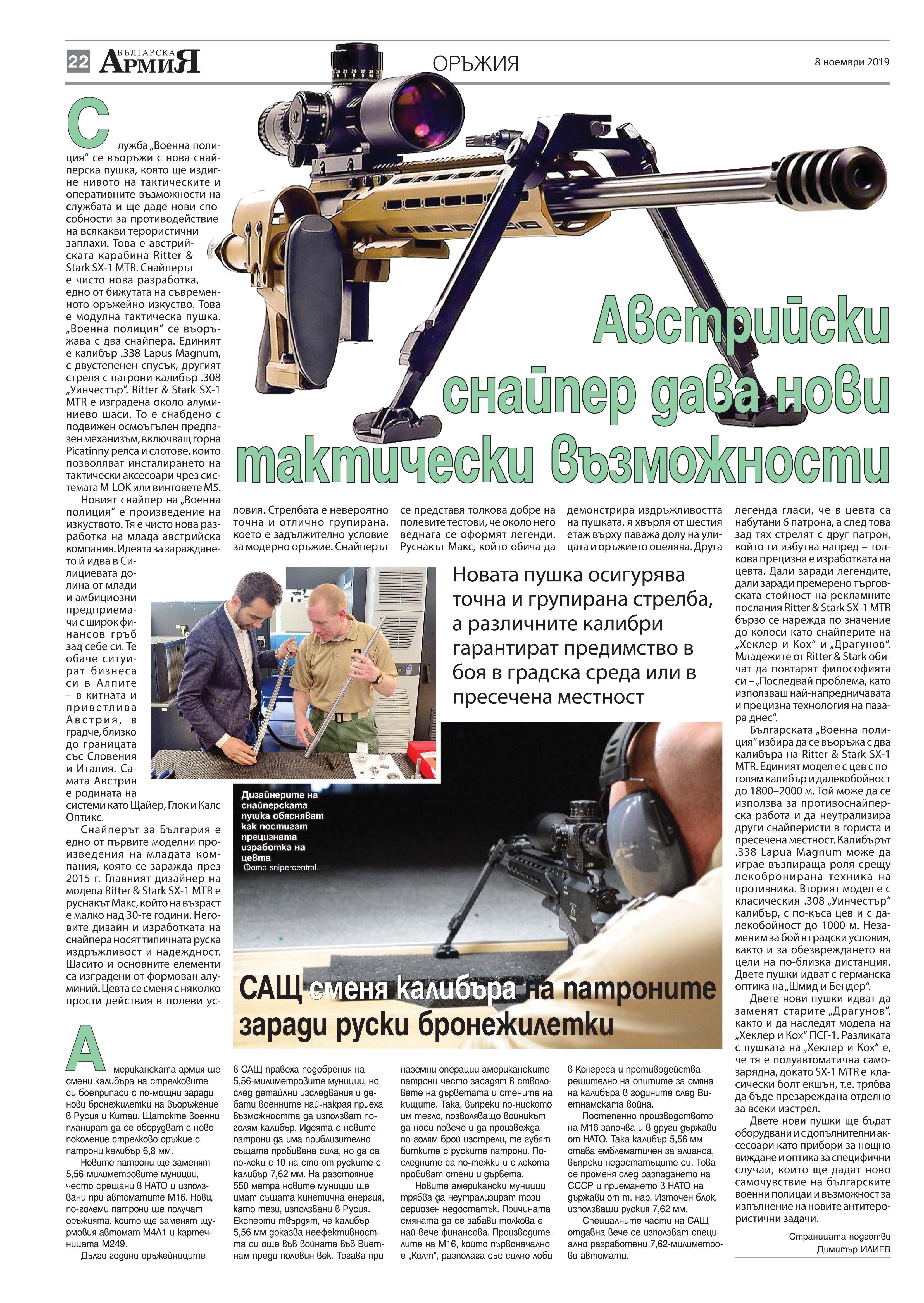 https://www.armymedia.bg/wp-content/uploads/2015/06/22.page1_-115.jpg
