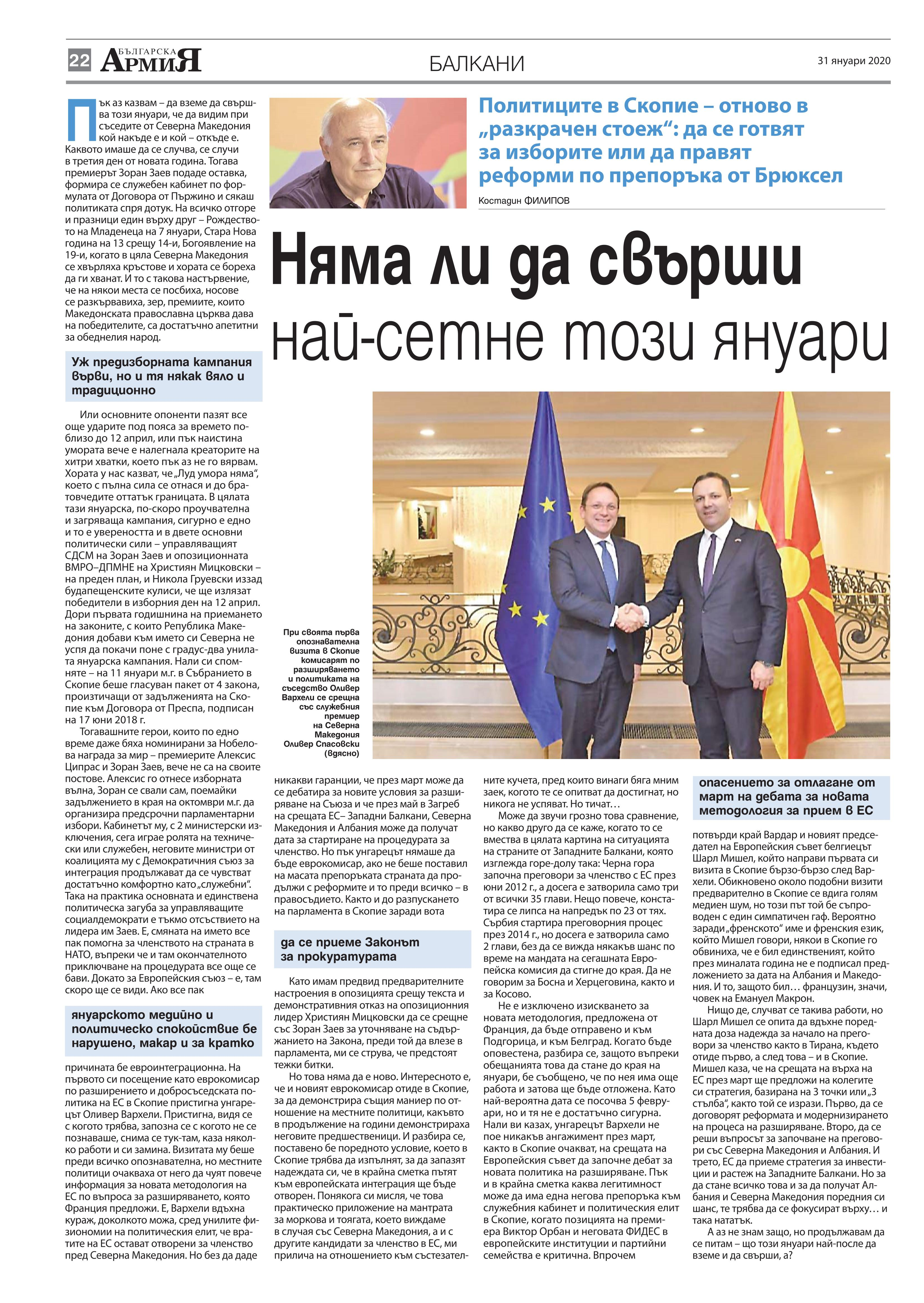 https://www.armymedia.bg/wp-content/uploads/2015/06/22.page1_-125.jpg