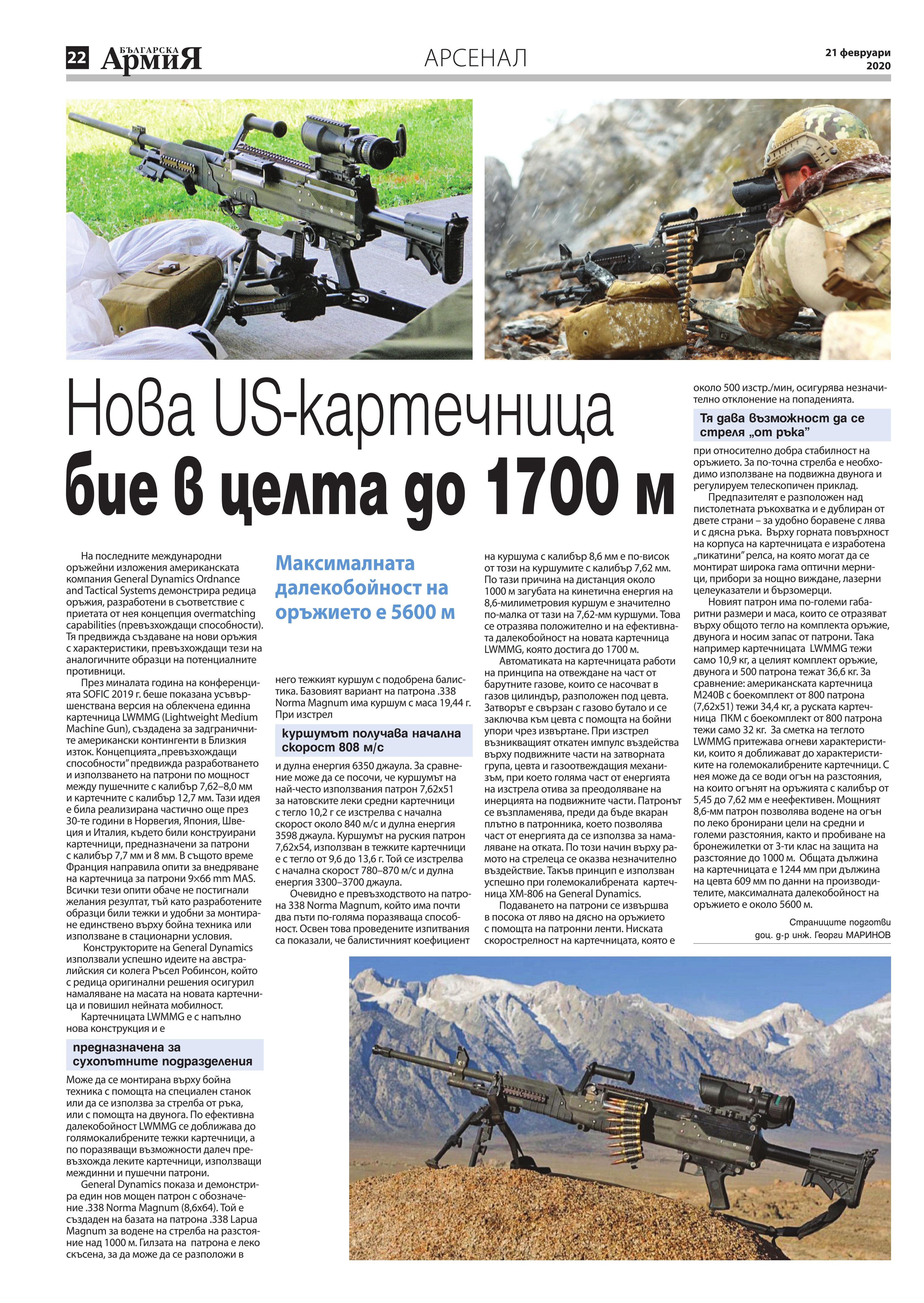 https://www.armymedia.bg/wp-content/uploads/2015/06/22.page1_-127.jpg