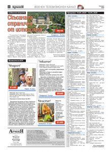 https://www.armymedia.bg/wp-content/uploads/2015/06/22.page1_-134-213x300.jpg