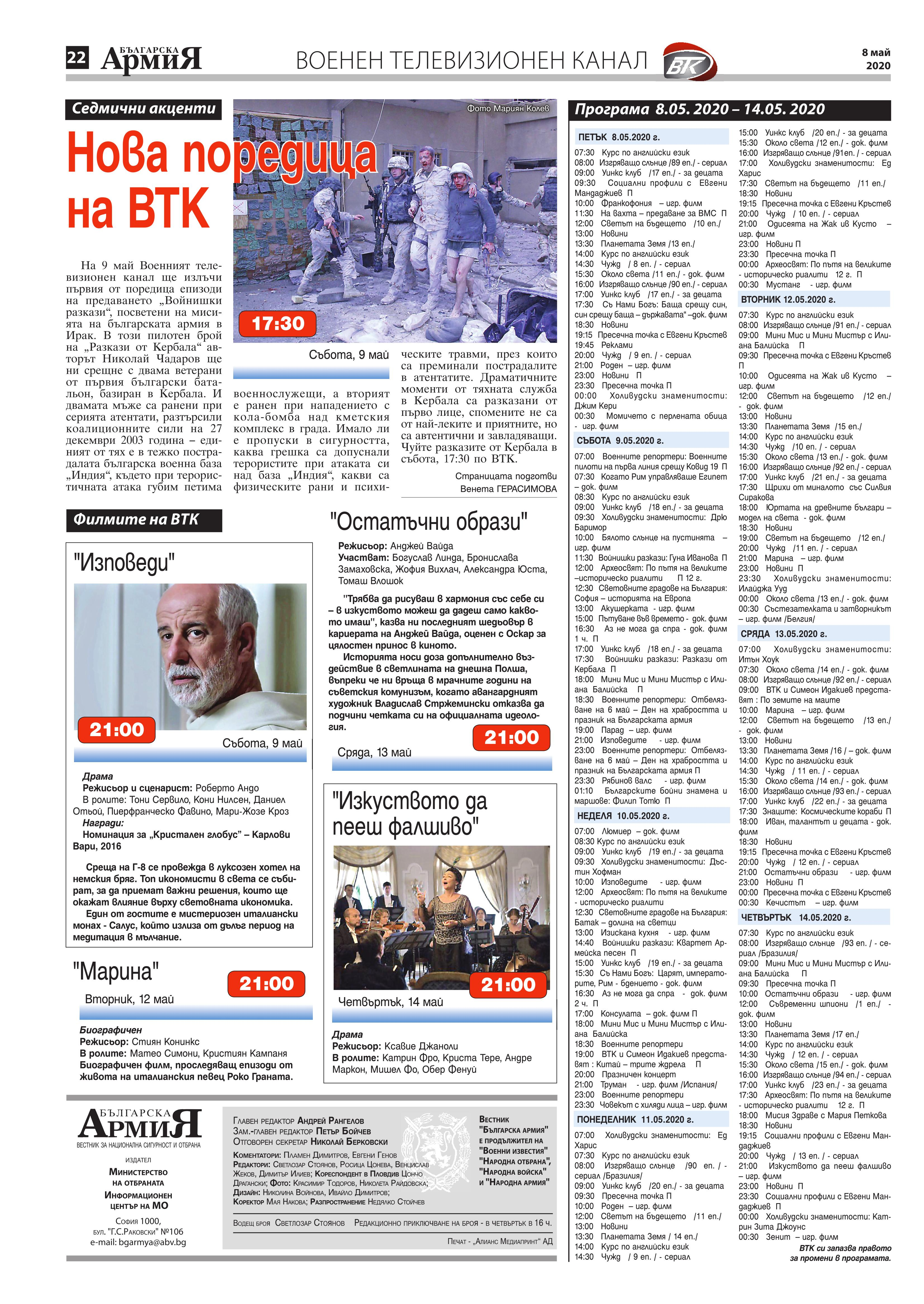 https://www.armymedia.bg/wp-content/uploads/2015/06/22.page1_-138.jpg