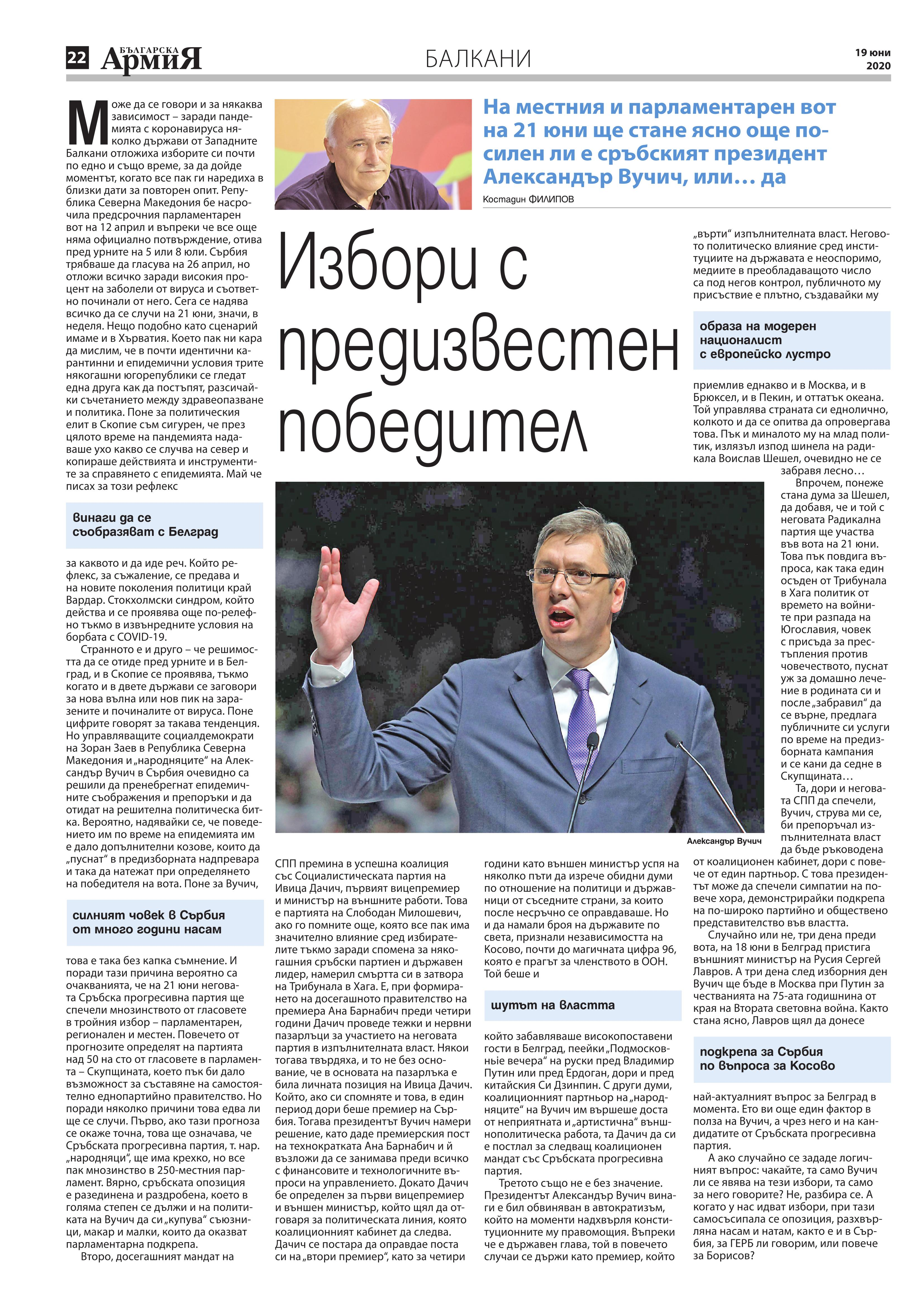 https://www.armymedia.bg/wp-content/uploads/2015/06/22.page1_-144.jpg
