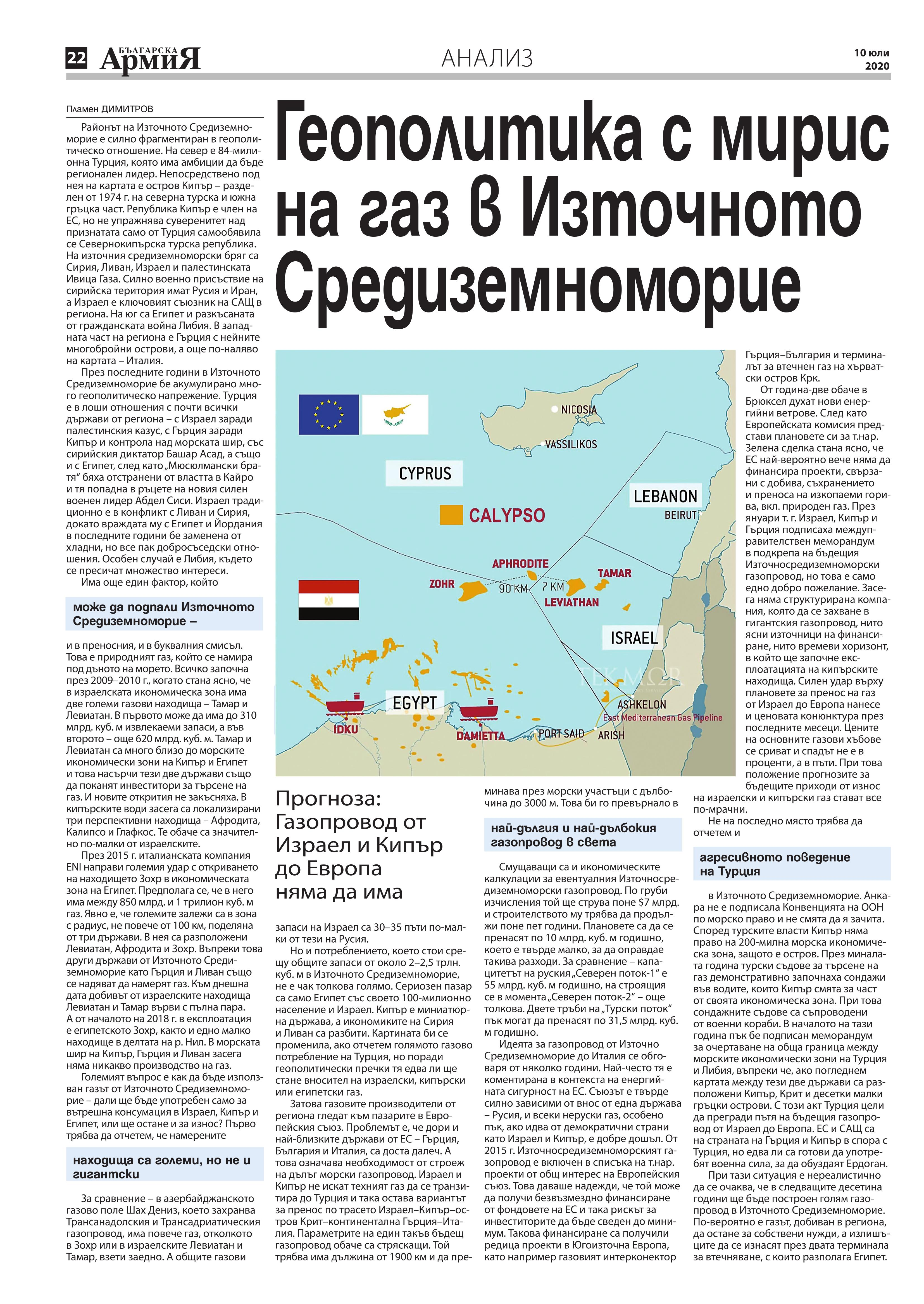 https://www.armymedia.bg/wp-content/uploads/2015/06/22.page1_-146.jpg