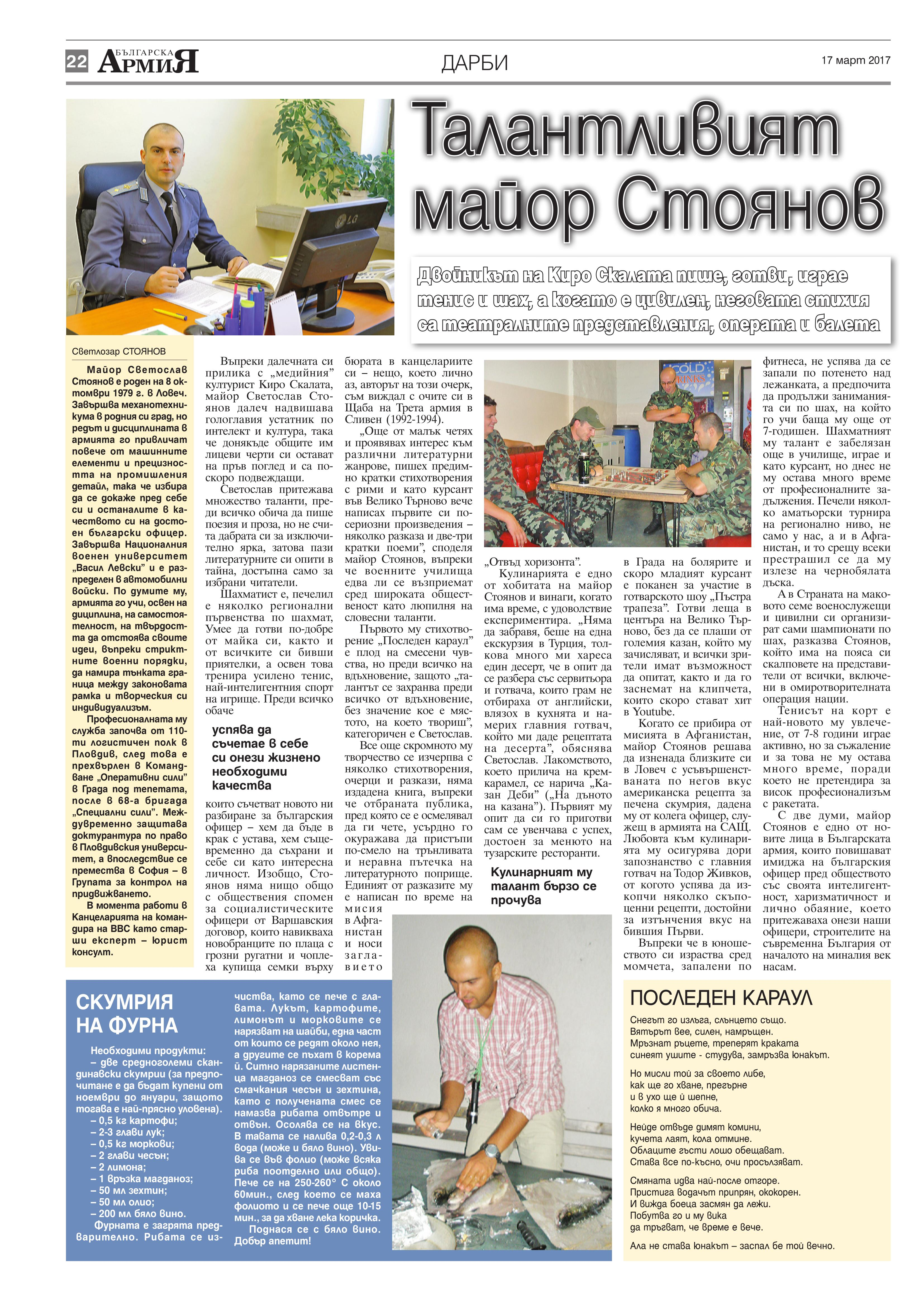 https://www.armymedia.bg/wp-content/uploads/2015/06/22.page1_-17.jpg
