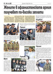 https://www.armymedia.bg/wp-content/uploads/2015/06/22.page1_-18-213x300.jpg
