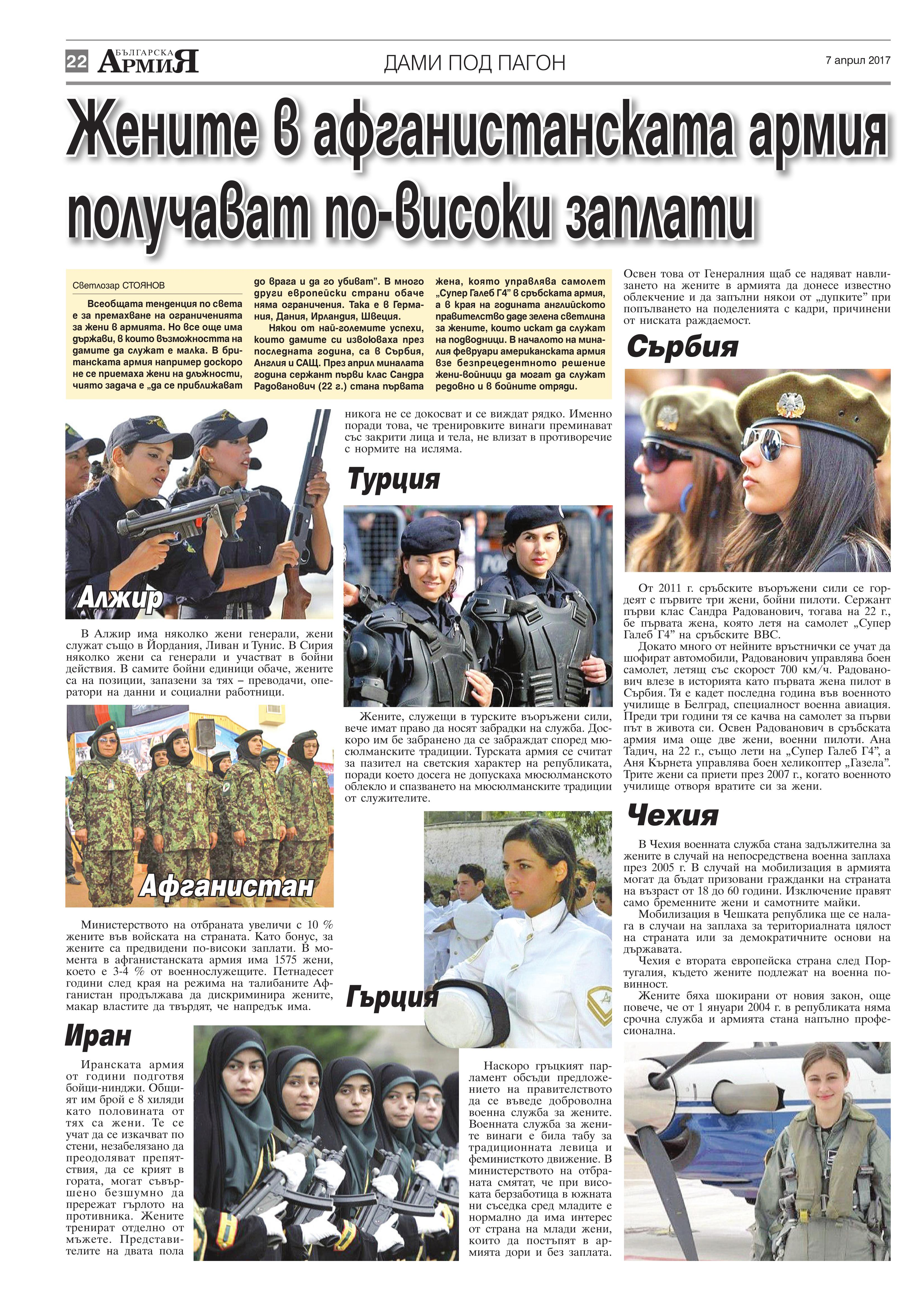 https://www.armymedia.bg/wp-content/uploads/2015/06/22.page1_-18.jpg