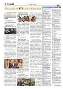 https://www.armymedia.bg/wp-content/uploads/2015/06/22.page1_-19-213x300.jpg