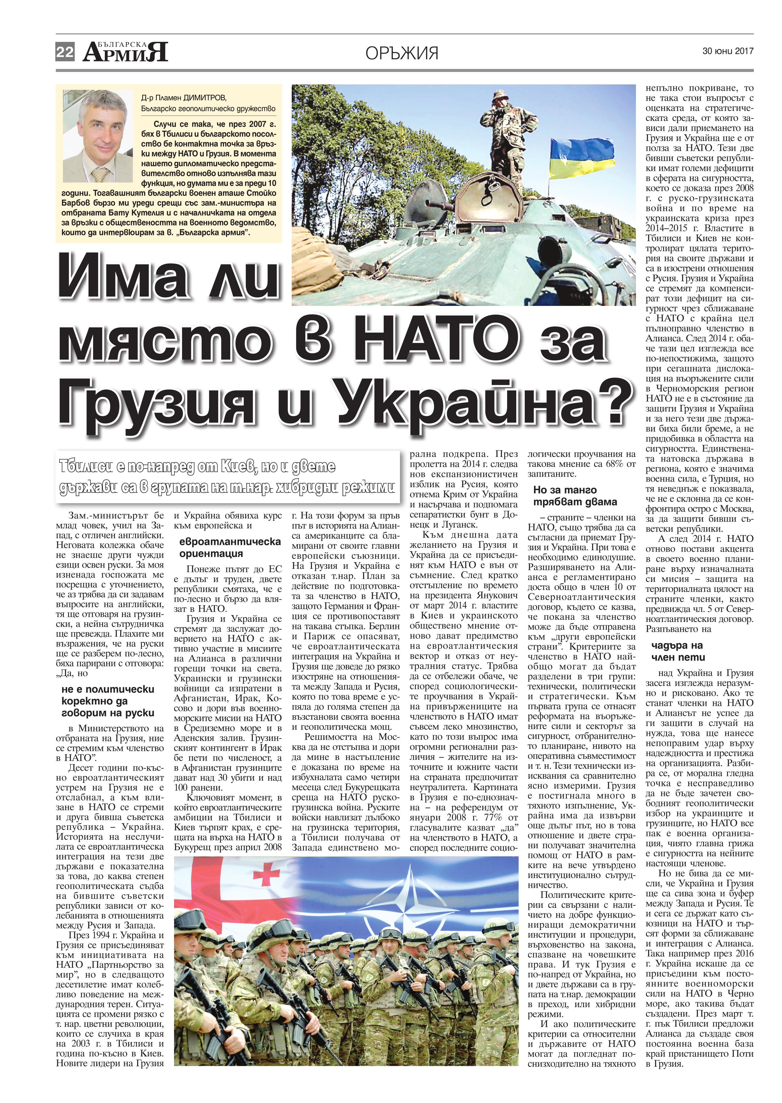 https://www.armymedia.bg/wp-content/uploads/2015/06/22.page1_-23.jpg