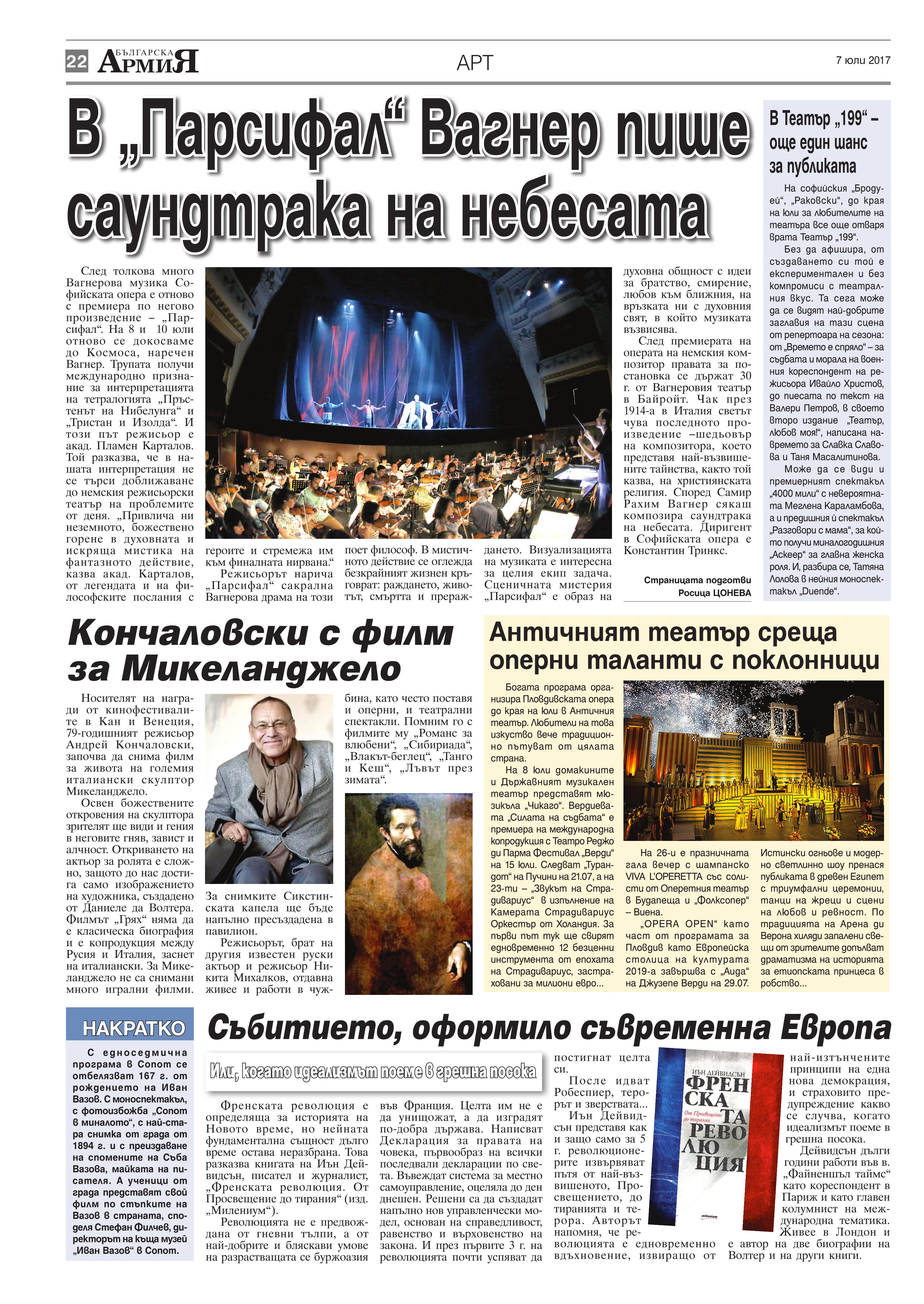 https://www.armymedia.bg/wp-content/uploads/2015/06/22.page1_-24.jpg