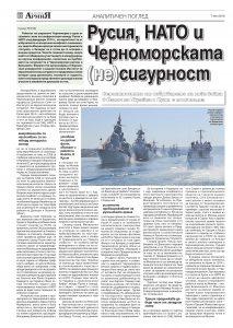 https://www.armymedia.bg/wp-content/uploads/2015/06/22.page1_-98-213x300.jpg