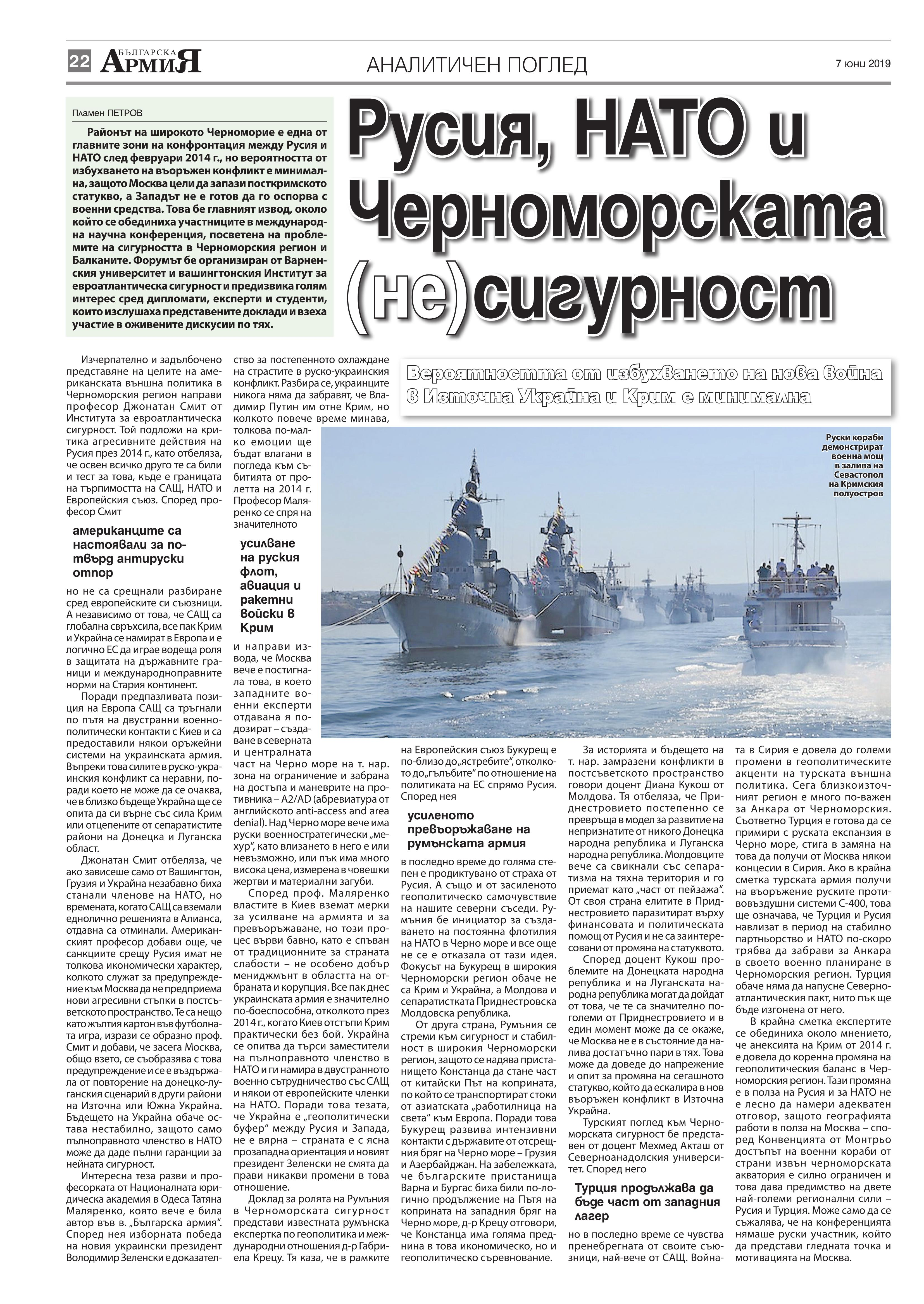 https://www.armymedia.bg/wp-content/uploads/2015/06/22.page1_-98.jpg