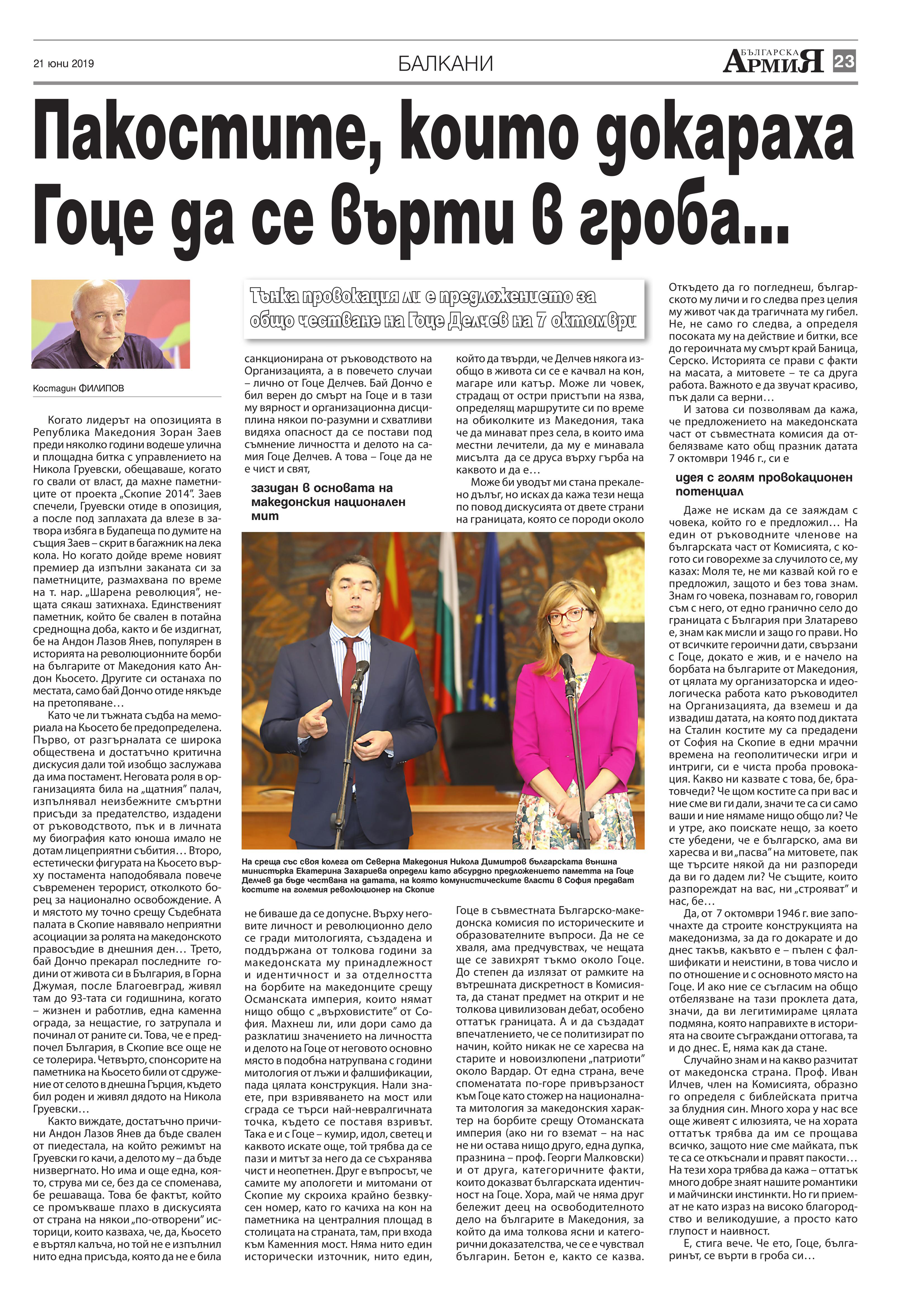 https://www.armymedia.bg/wp-content/uploads/2015/06/23.page1_-100.jpg