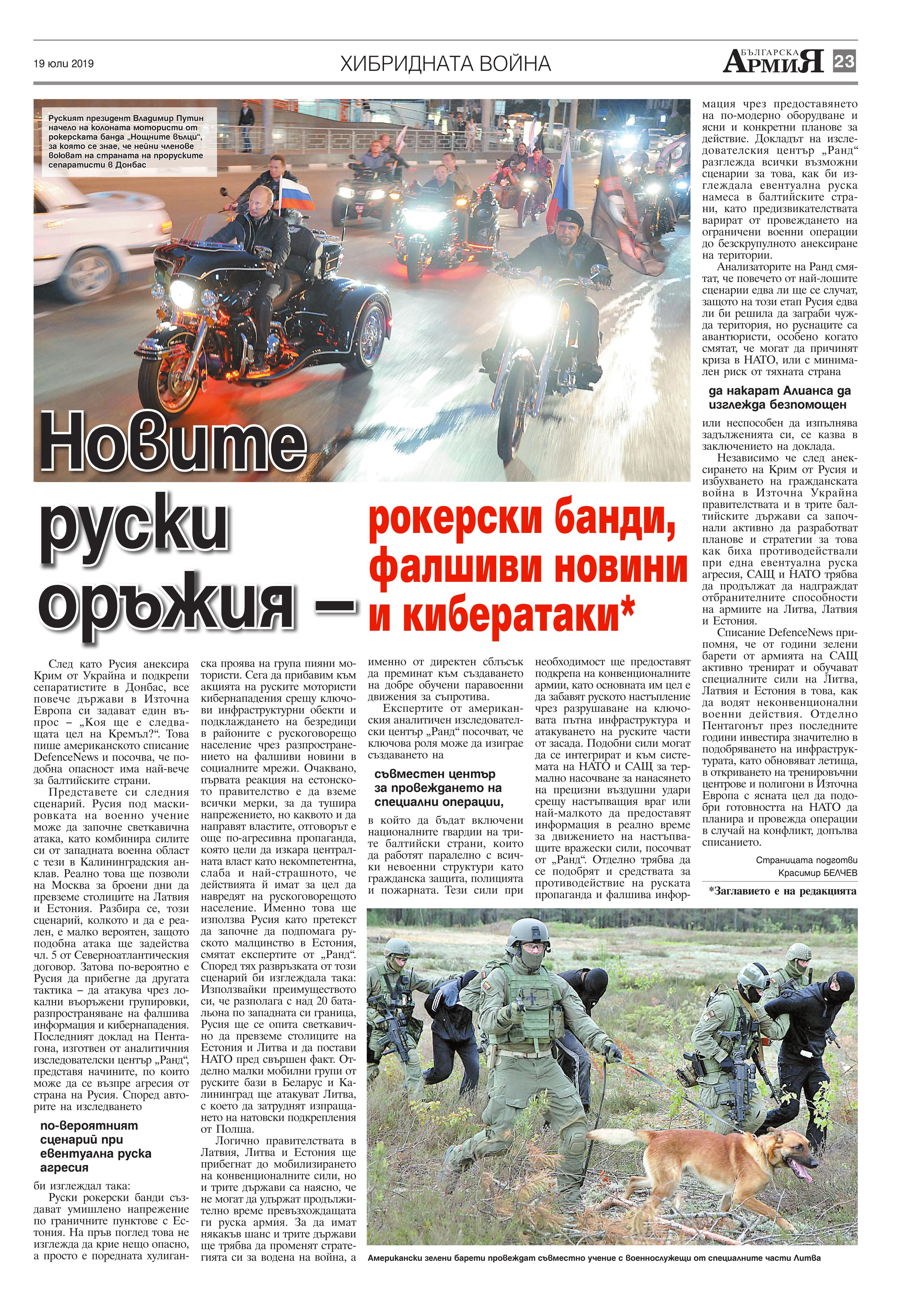 https://www.armymedia.bg/wp-content/uploads/2015/06/23.page1_-103.jpg