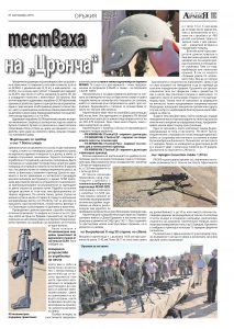 https://www.armymedia.bg/wp-content/uploads/2015/06/23.page1_-110-213x300.jpg