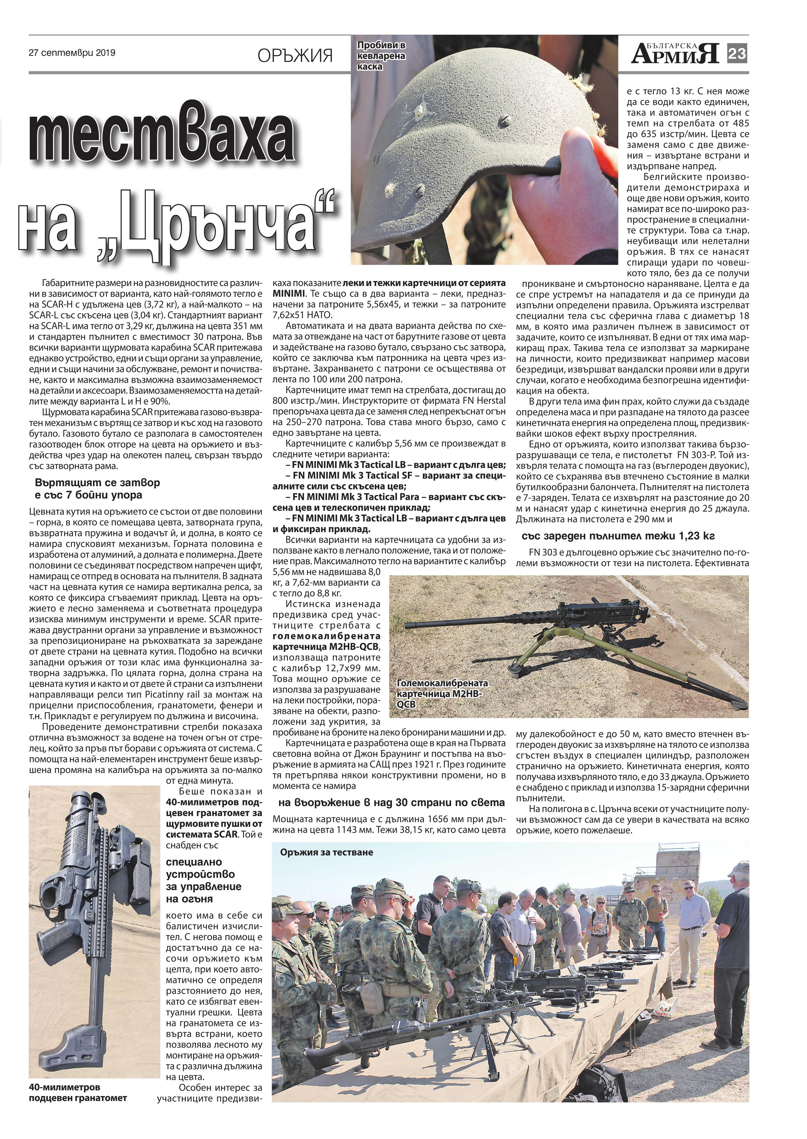 https://www.armymedia.bg/wp-content/uploads/2015/06/23.page1_-110.jpg