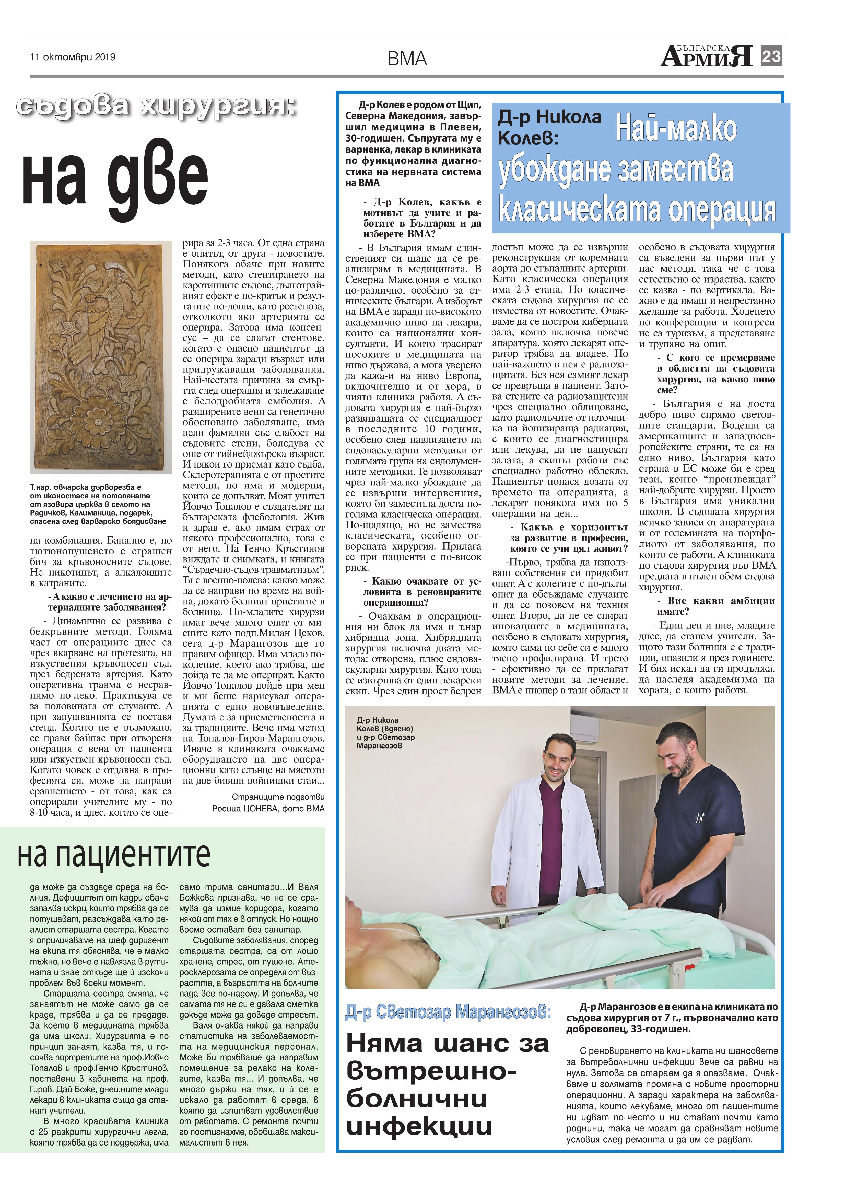 https://www.armymedia.bg/wp-content/uploads/2015/06/23.page1_-111.jpg