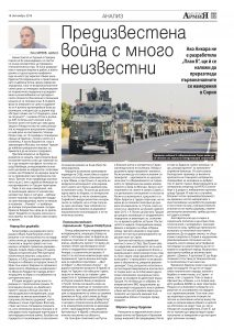 https://www.armymedia.bg/wp-content/uploads/2015/06/23.page1_-112-213x300.jpg