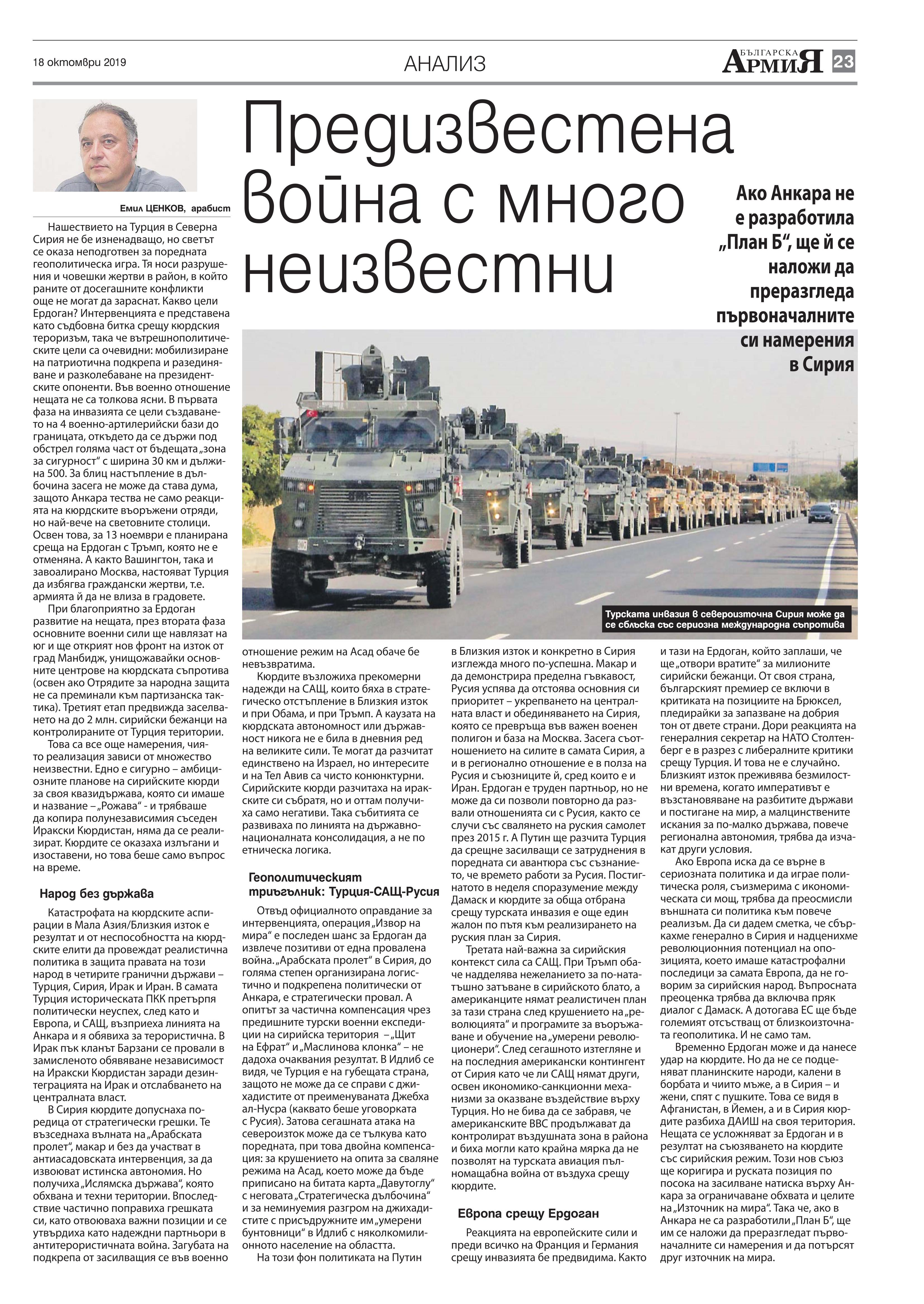 https://www.armymedia.bg/wp-content/uploads/2015/06/23.page1_-112.jpg