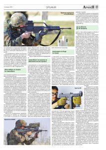 https://www.armymedia.bg/wp-content/uploads/2015/06/23.page1_-114-213x300.jpg